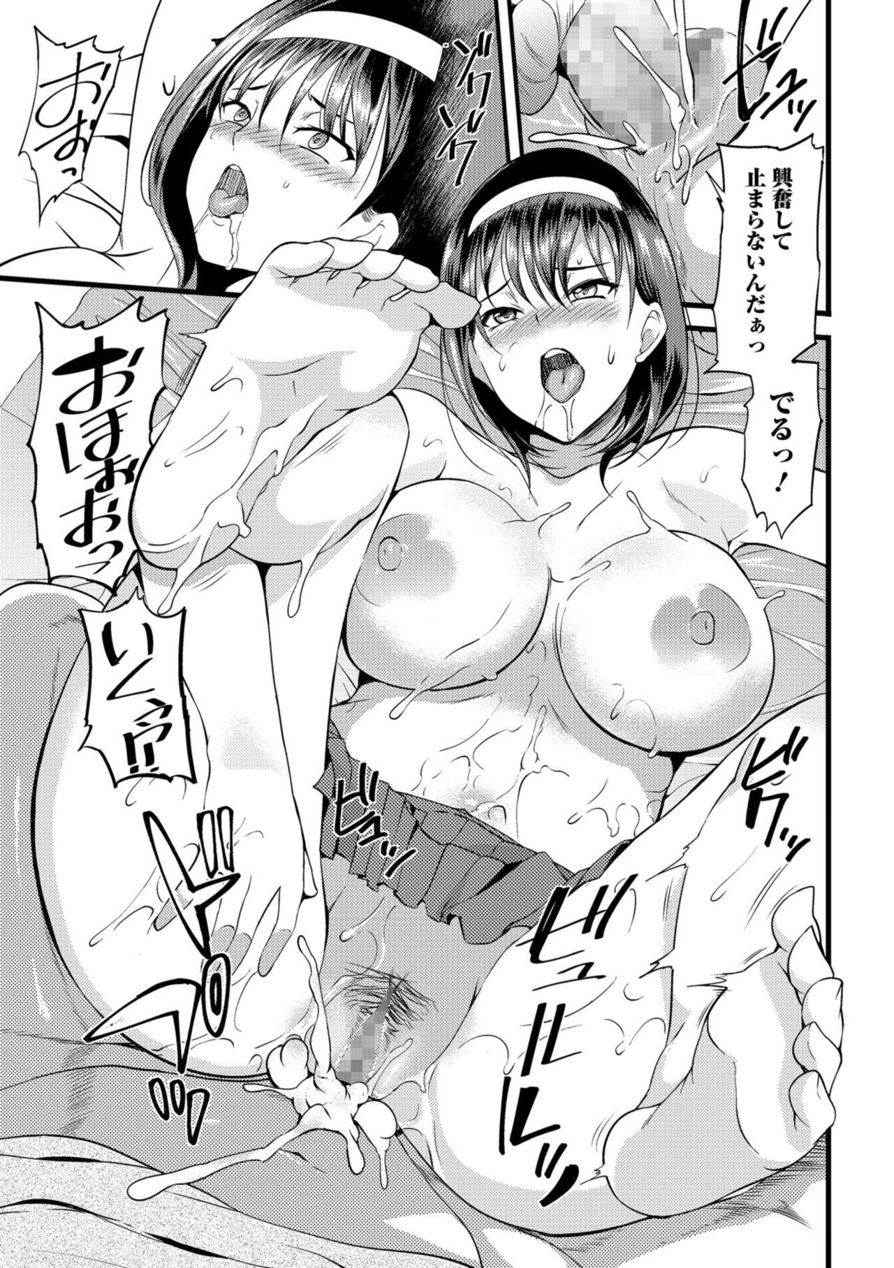 COMIC Shigekiteki SQUIRT!! Vol. 09 212