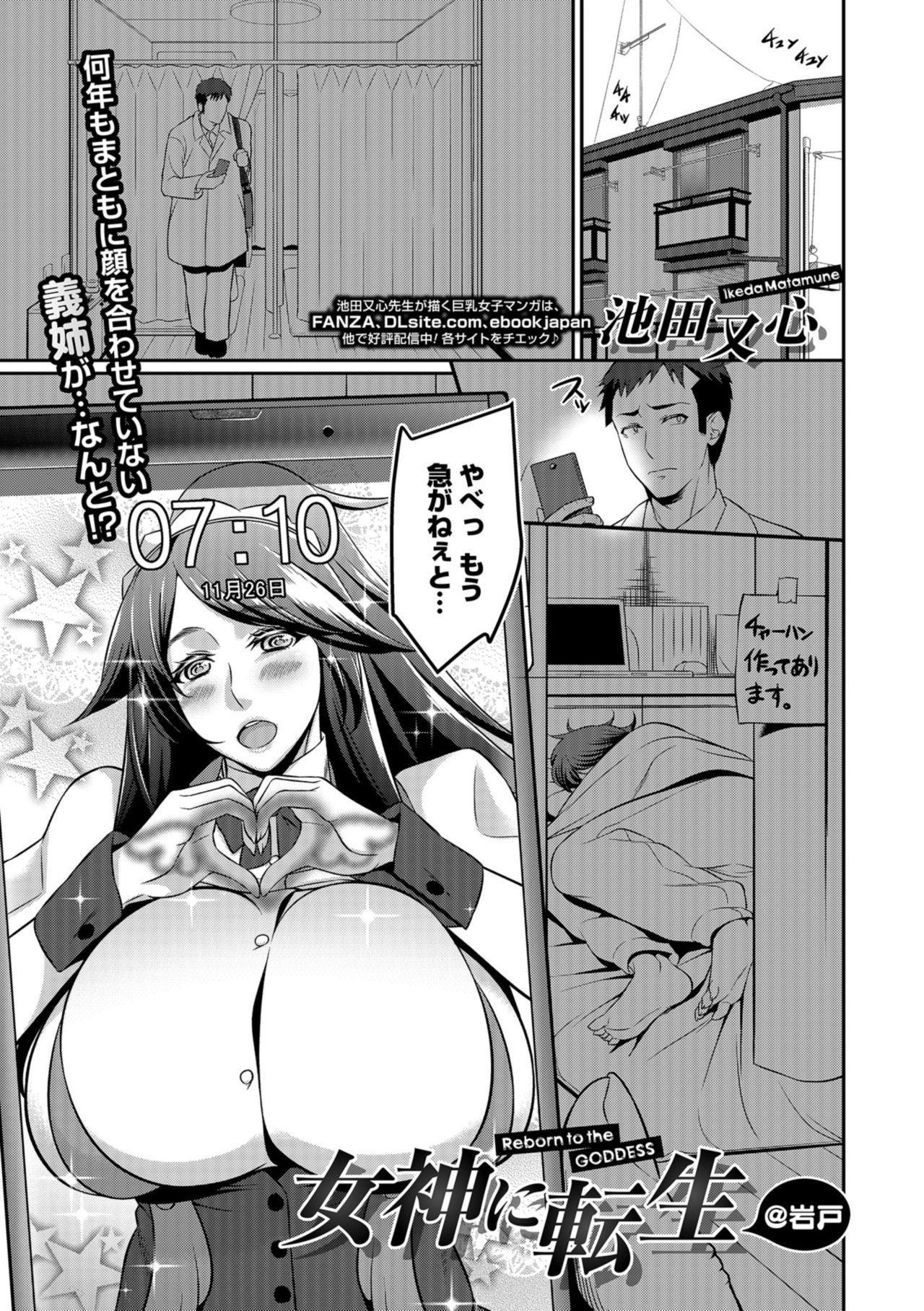 COMIC Shigekiteki SQUIRT!! Vol. 09 214