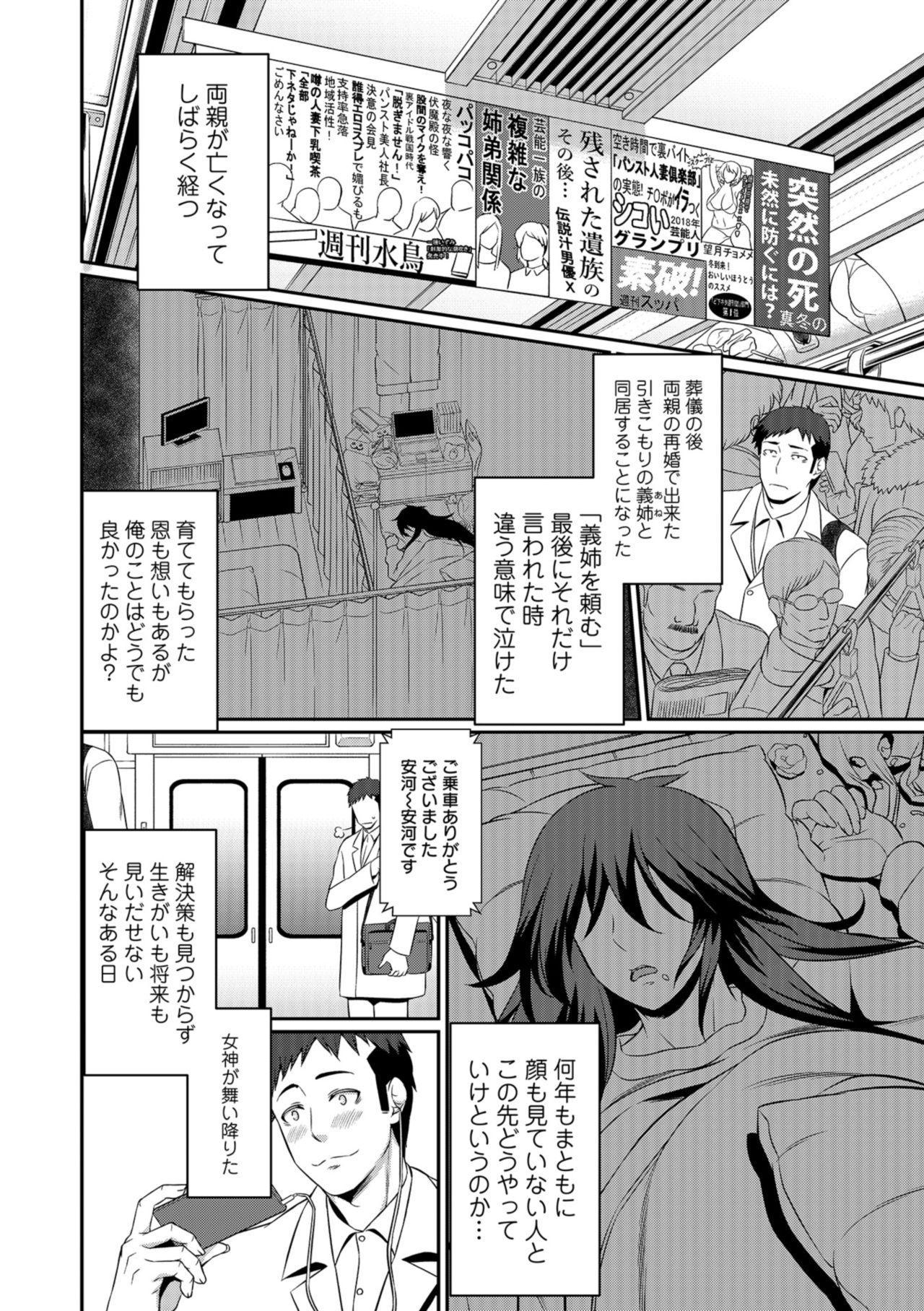 COMIC Shigekiteki SQUIRT!! Vol. 09 215