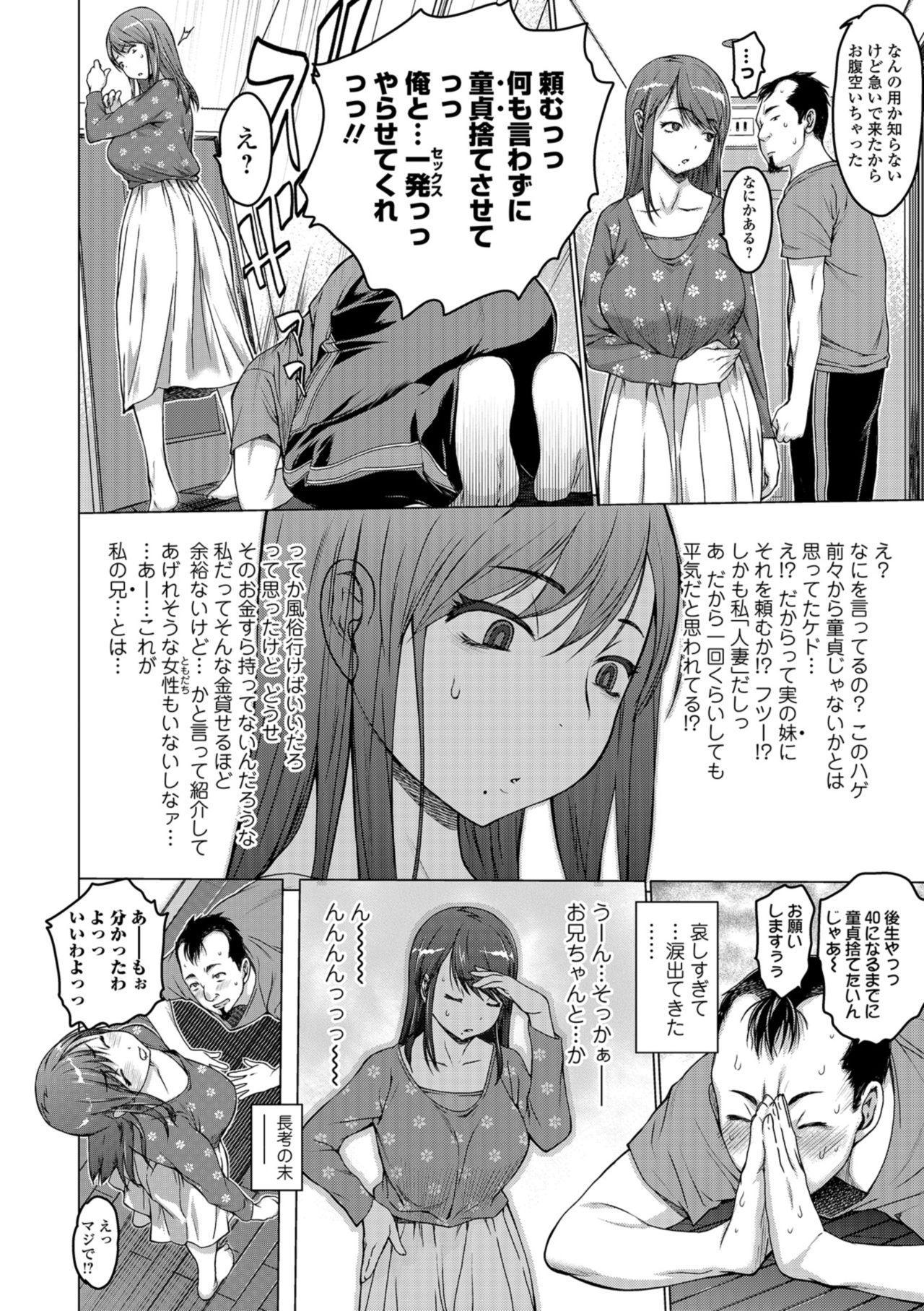 COMIC Shigekiteki SQUIRT!! Vol. 09 21