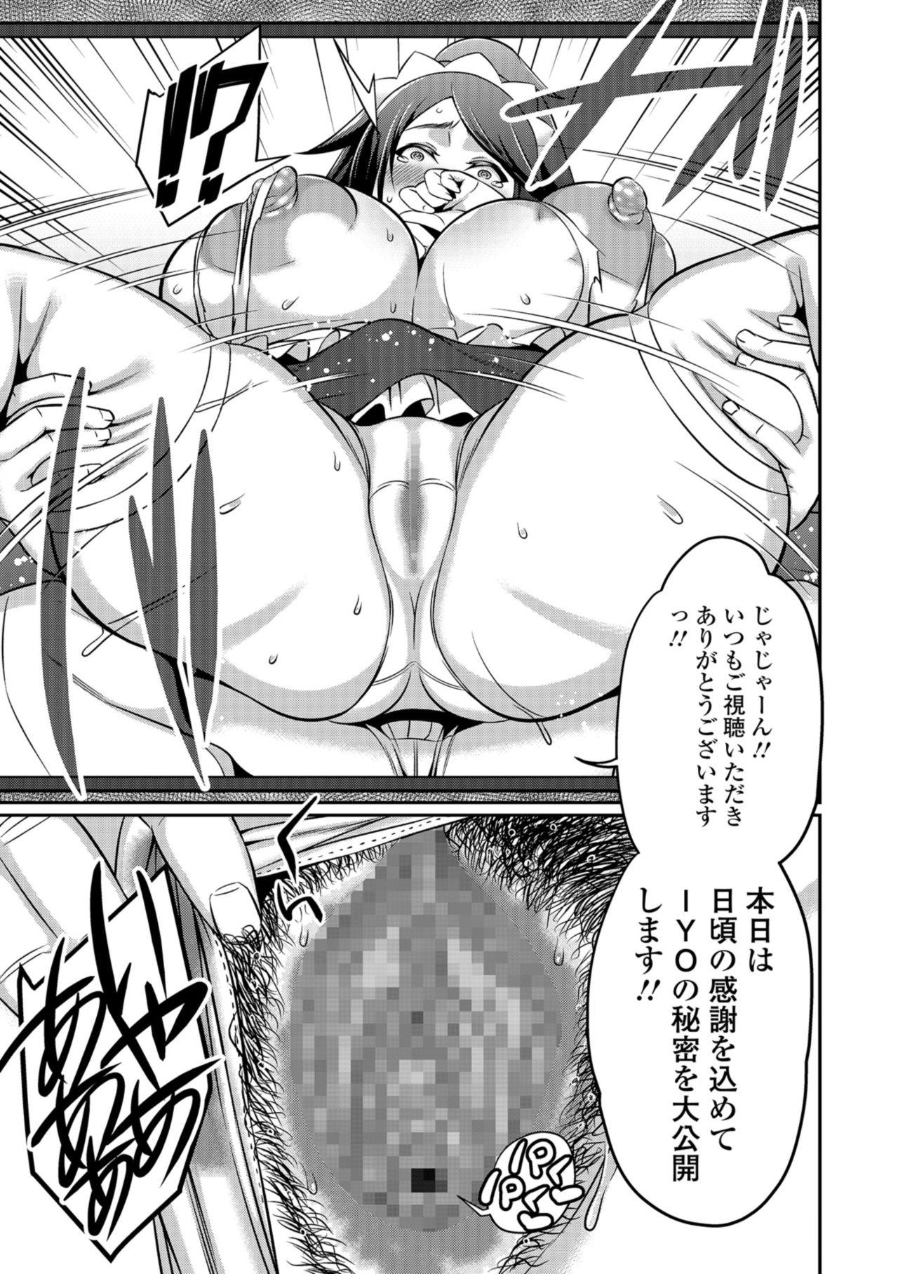 COMIC Shigekiteki SQUIRT!! Vol. 09 224
