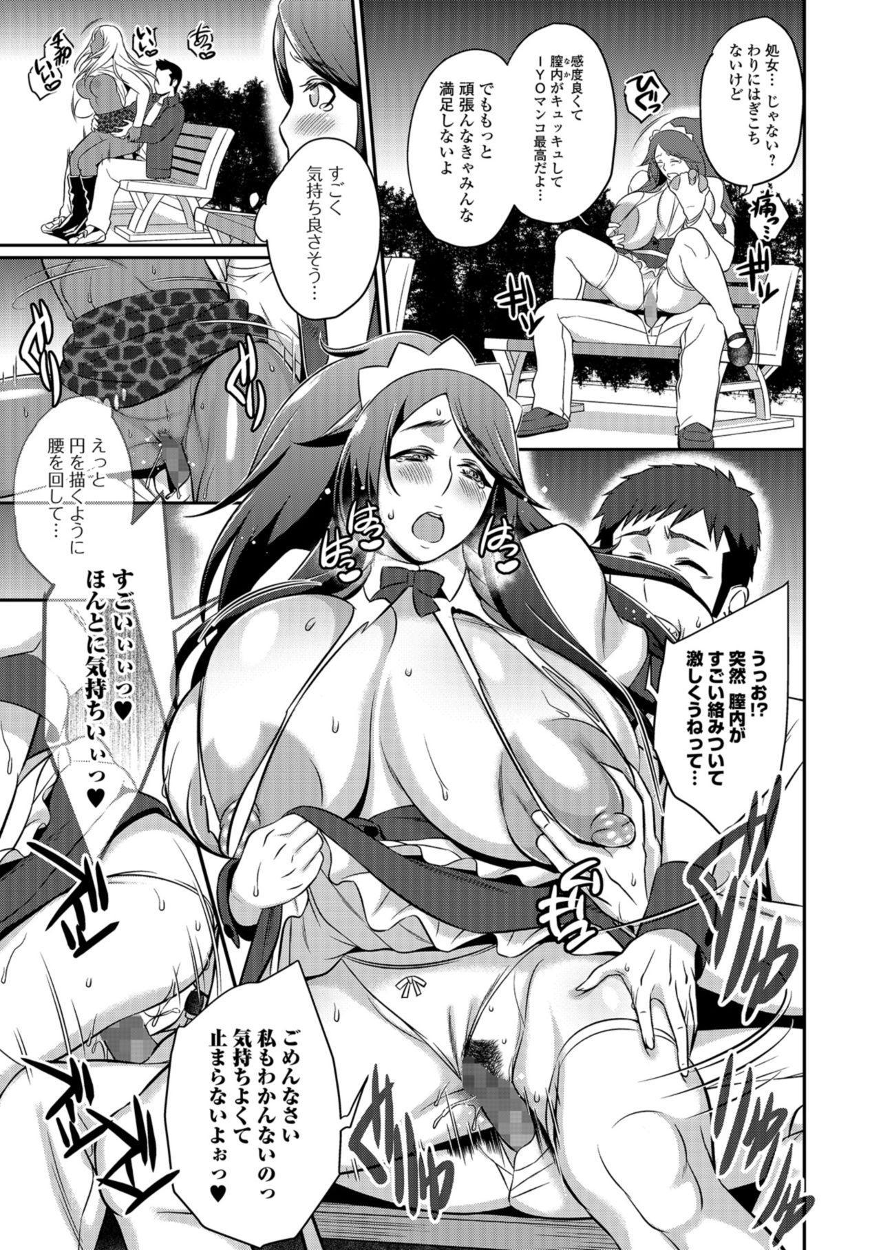 COMIC Shigekiteki SQUIRT!! Vol. 09 226