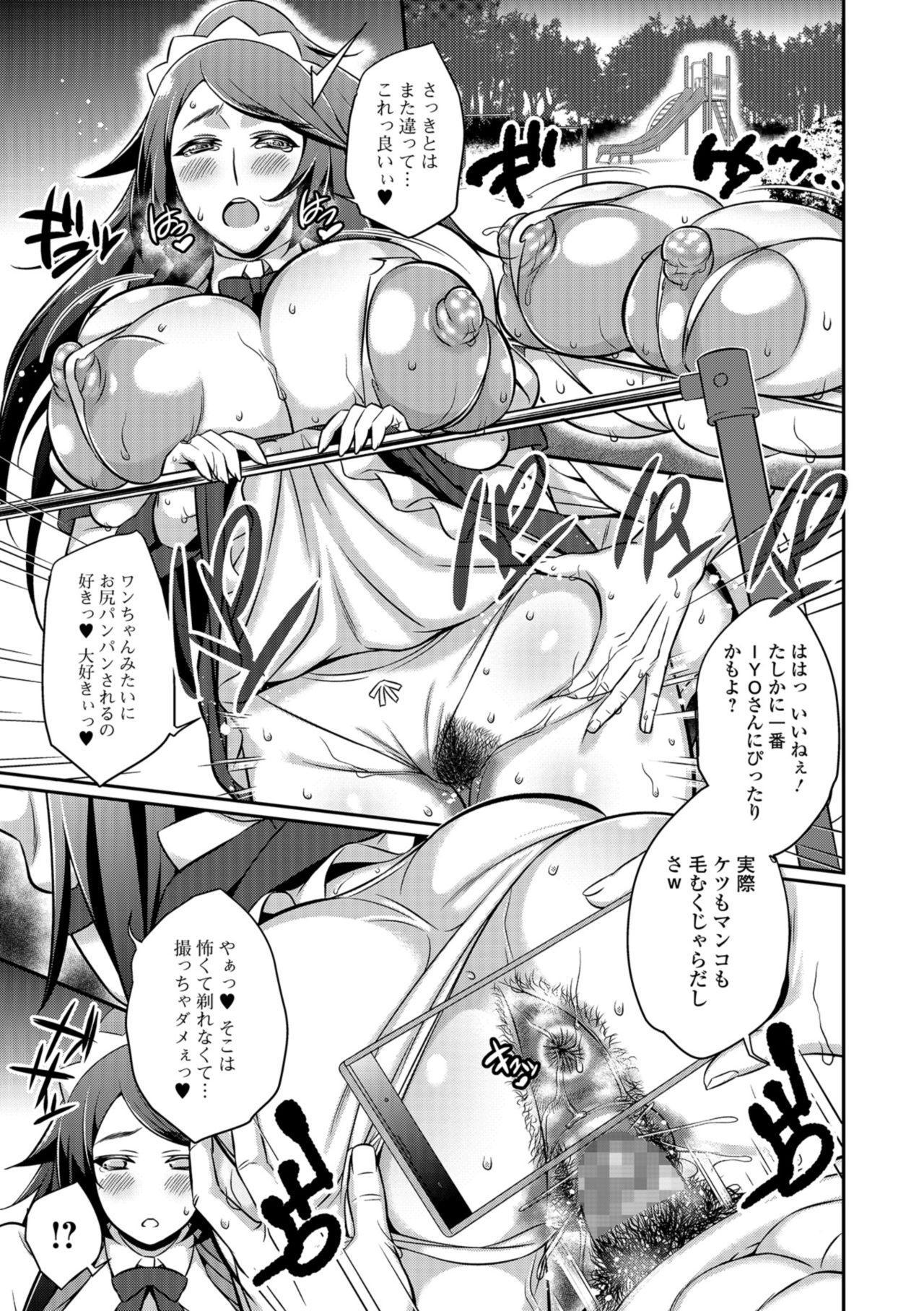 COMIC Shigekiteki SQUIRT!! Vol. 09 228