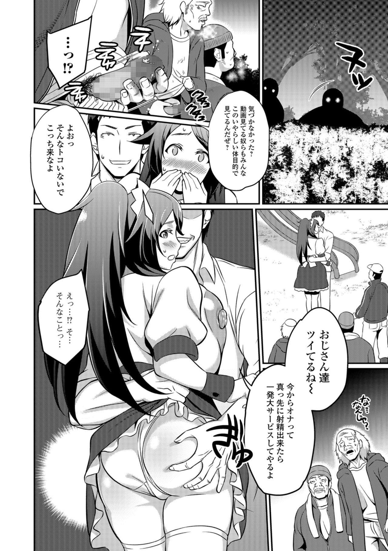 COMIC Shigekiteki SQUIRT!! Vol. 09 229