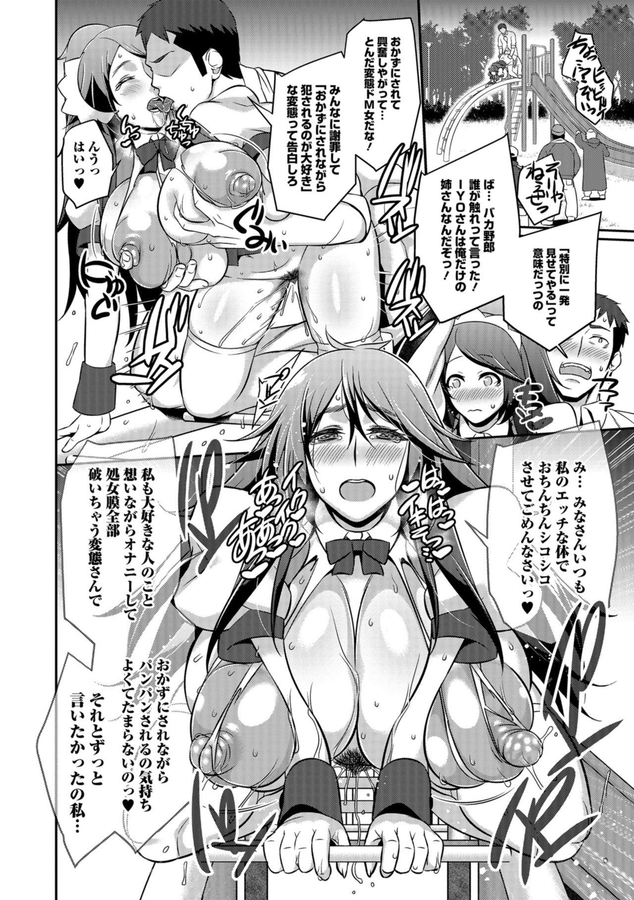 COMIC Shigekiteki SQUIRT!! Vol. 09 231
