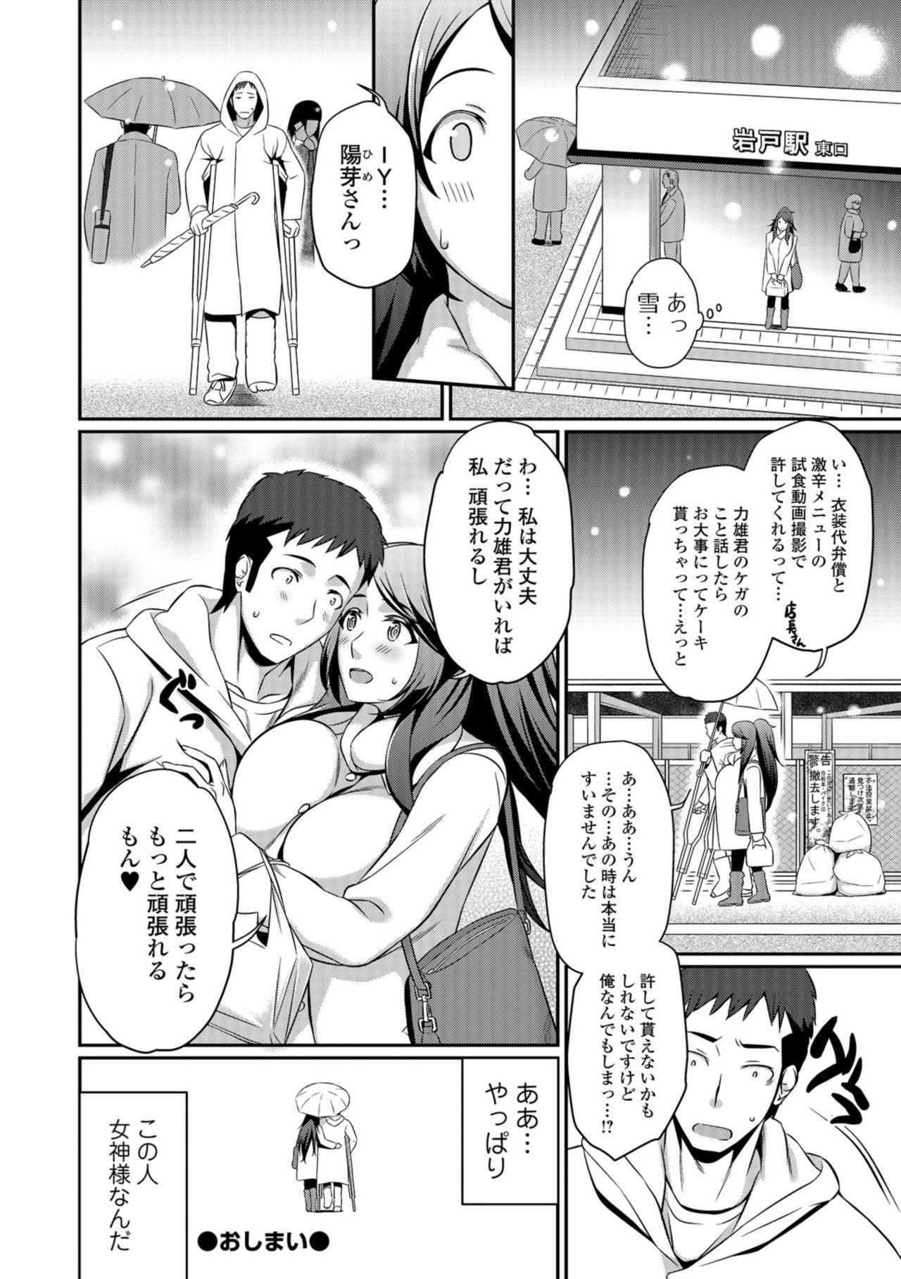 COMIC Shigekiteki SQUIRT!! Vol. 09 233