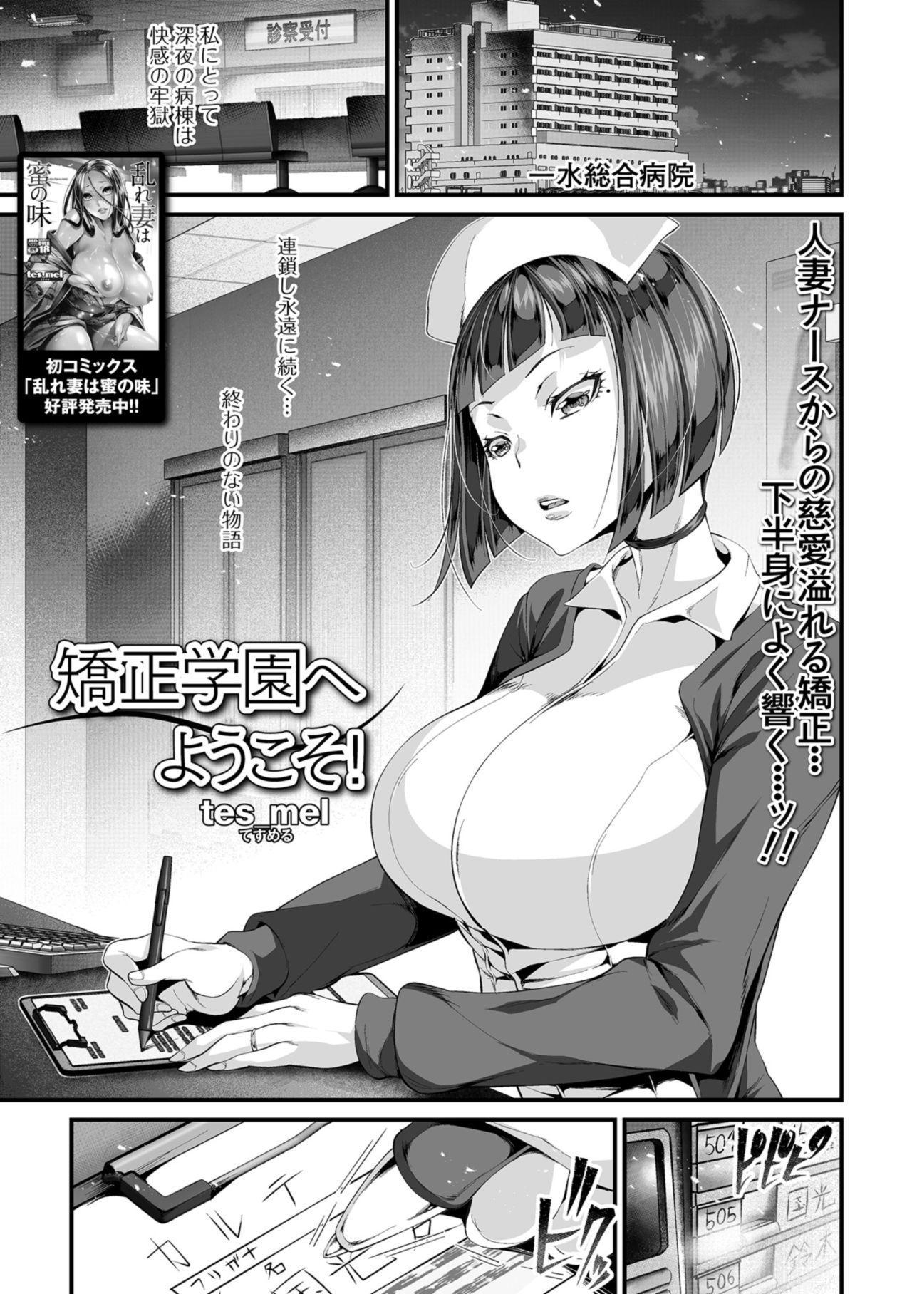 COMIC Shigekiteki SQUIRT!! Vol. 09 40
