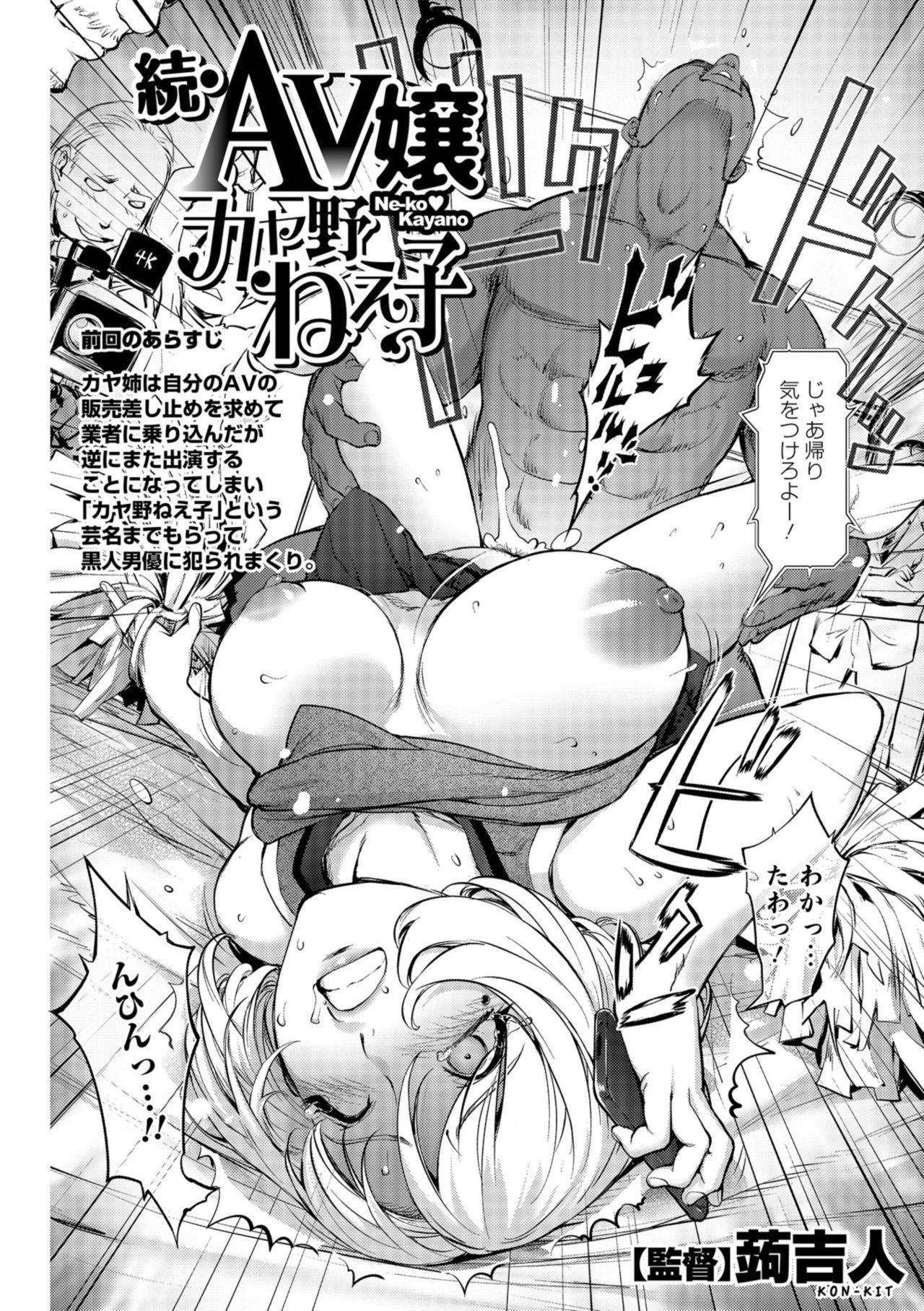 COMIC Shigekiteki SQUIRT!! Vol. 09 57