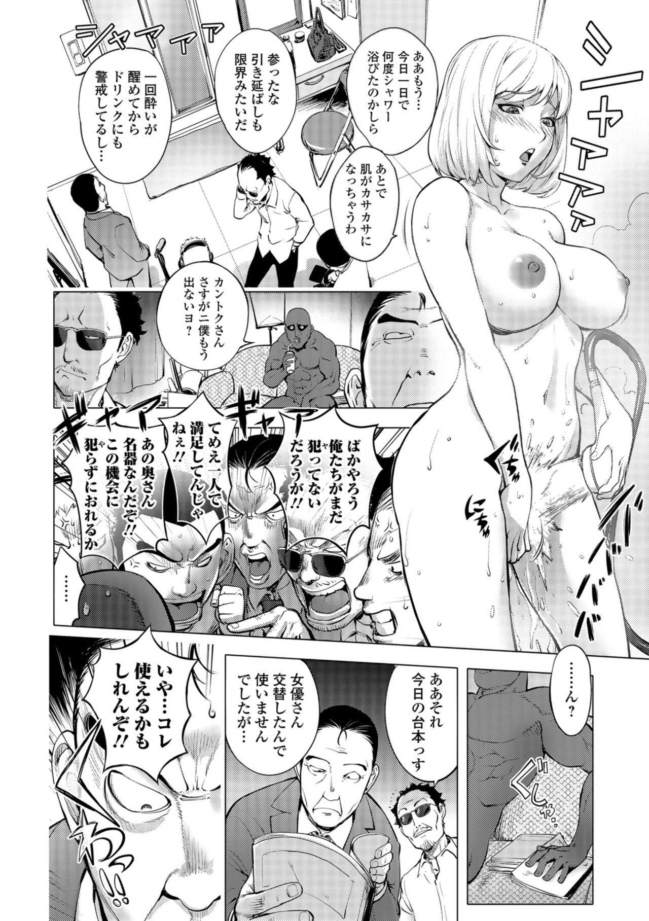 COMIC Shigekiteki SQUIRT!! Vol. 09 59