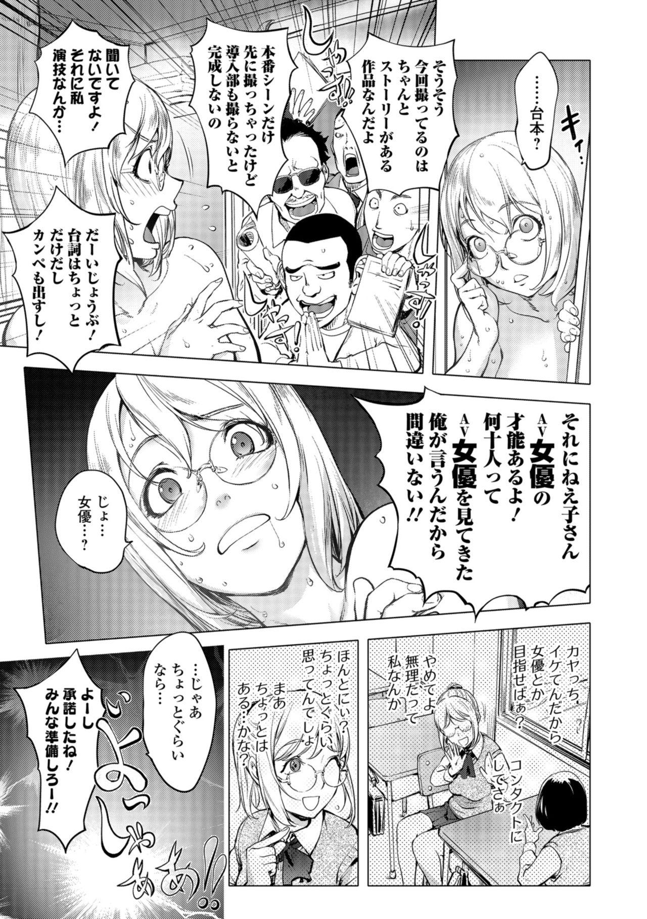COMIC Shigekiteki SQUIRT!! Vol. 09 60