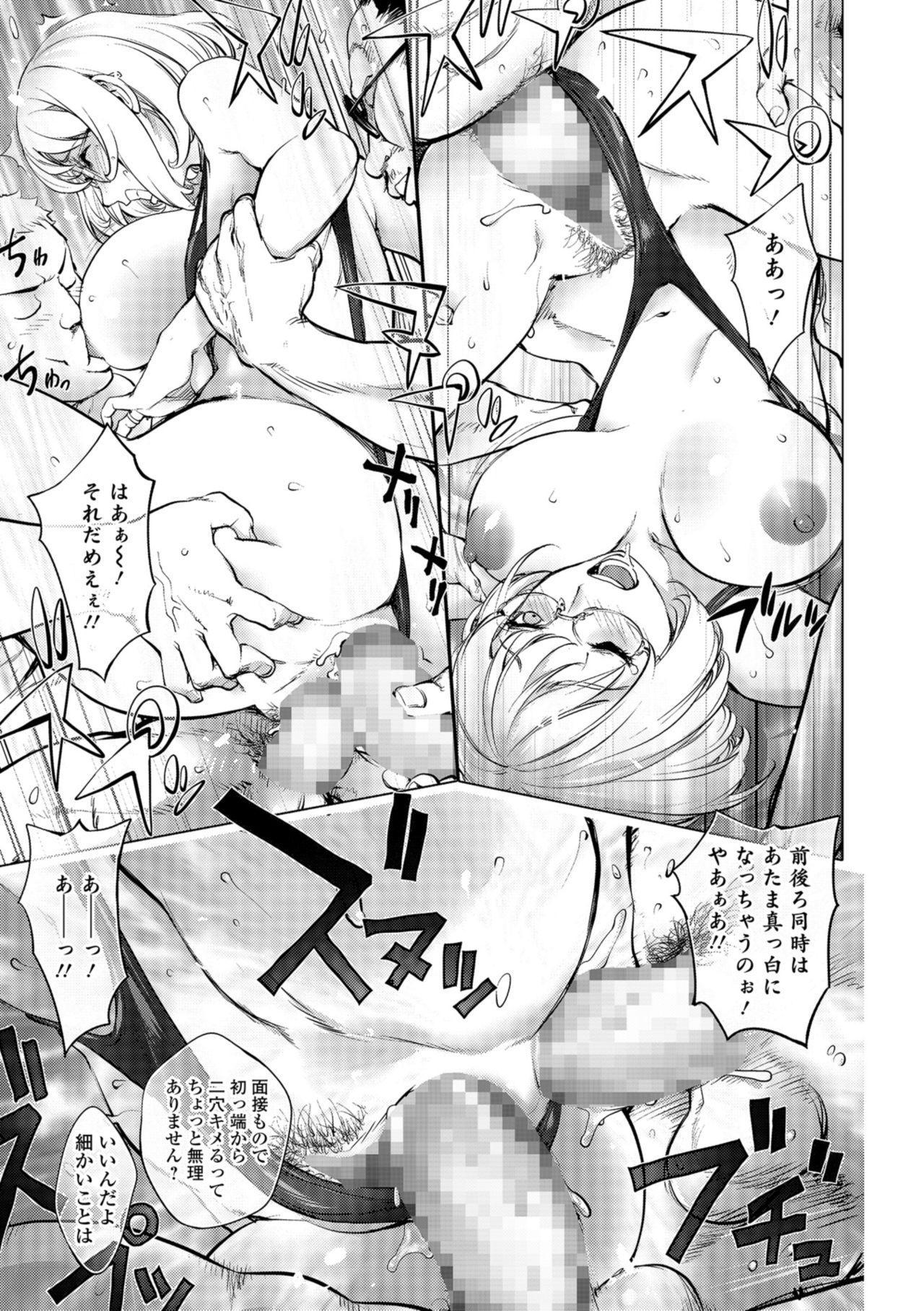 COMIC Shigekiteki SQUIRT!! Vol. 09 70