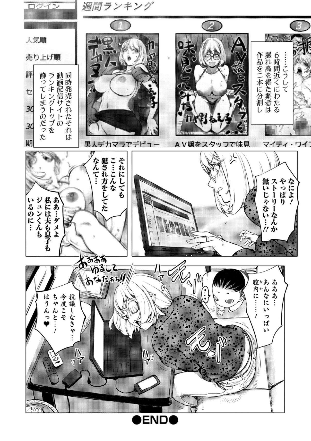 COMIC Shigekiteki SQUIRT!! Vol. 09 75