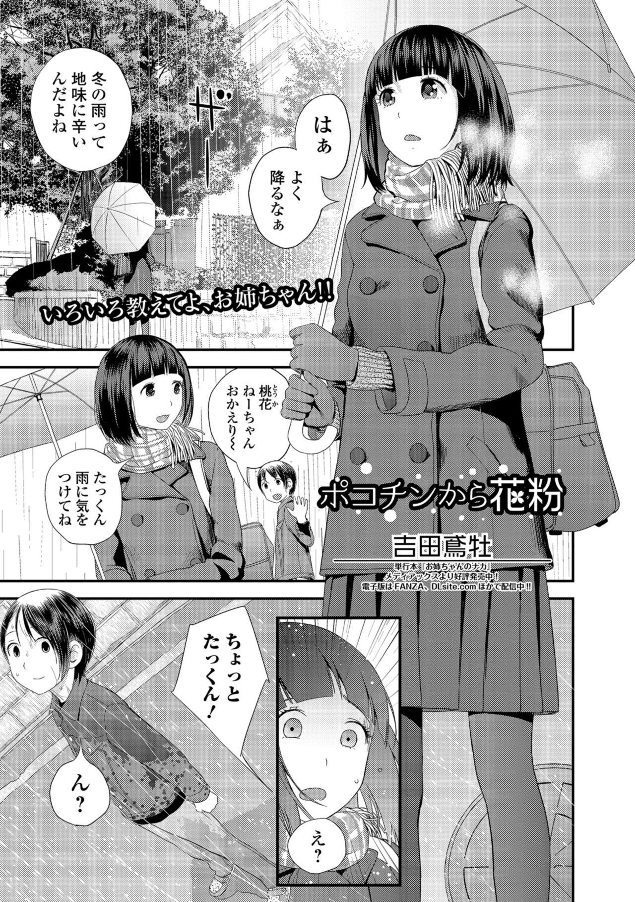 COMIC Shigekiteki SQUIRT!! Vol. 09 76