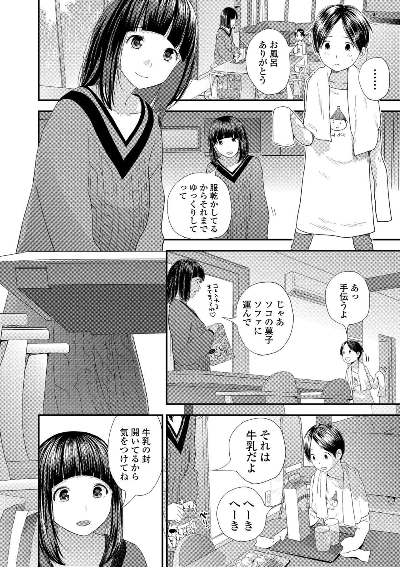 COMIC Shigekiteki SQUIRT!! Vol. 09 77
