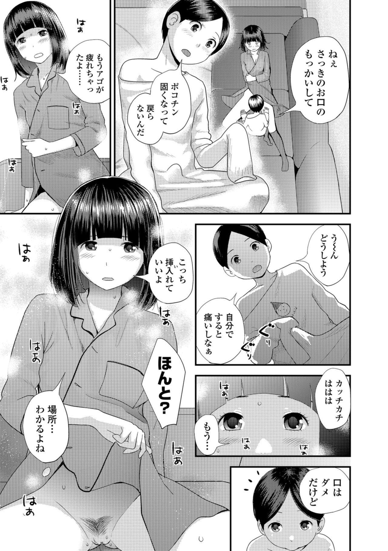 COMIC Shigekiteki SQUIRT!! Vol. 09 92
