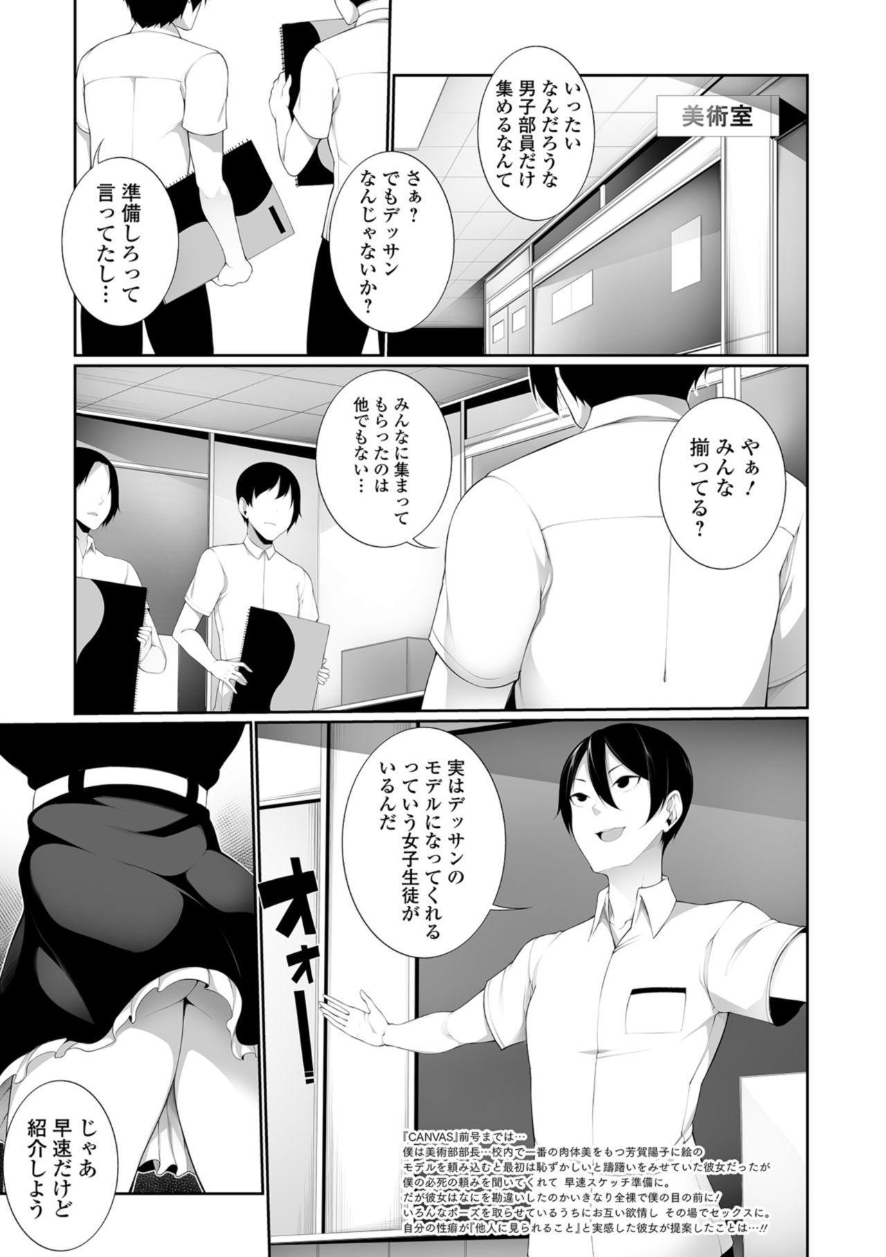COMIC Shigekiteki SQUIRT!! Vol. 09 96