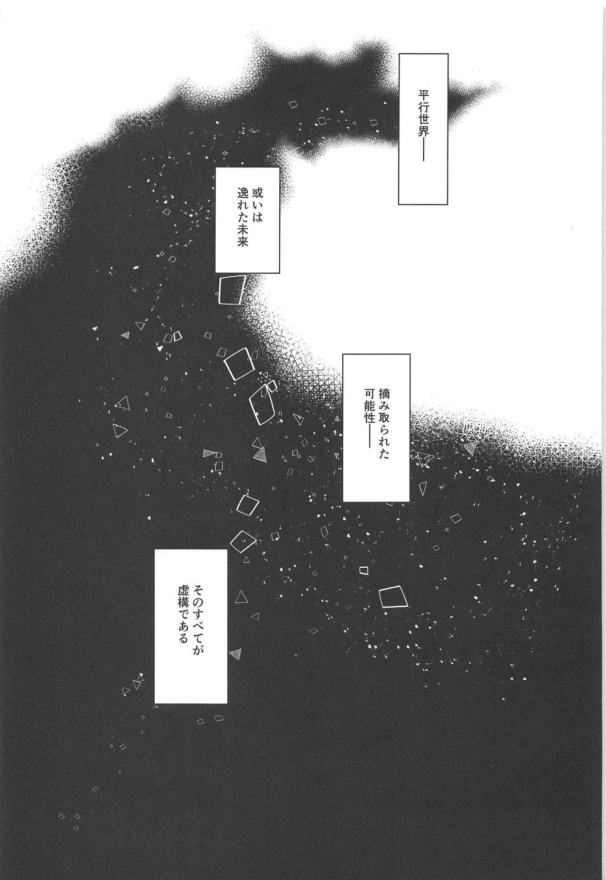 Seijo no Neyagoto 23