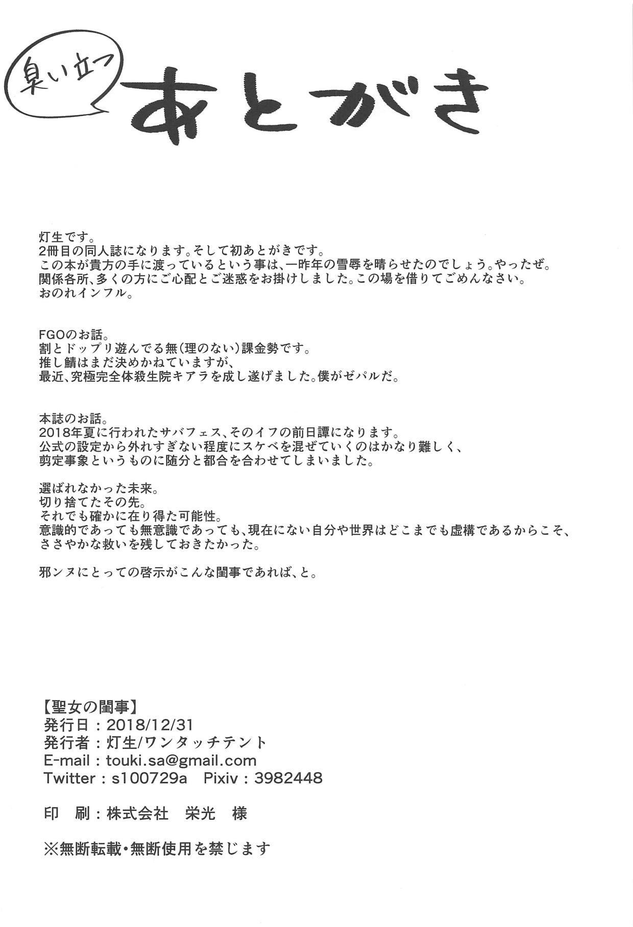 Seijo no Neyagoto 24