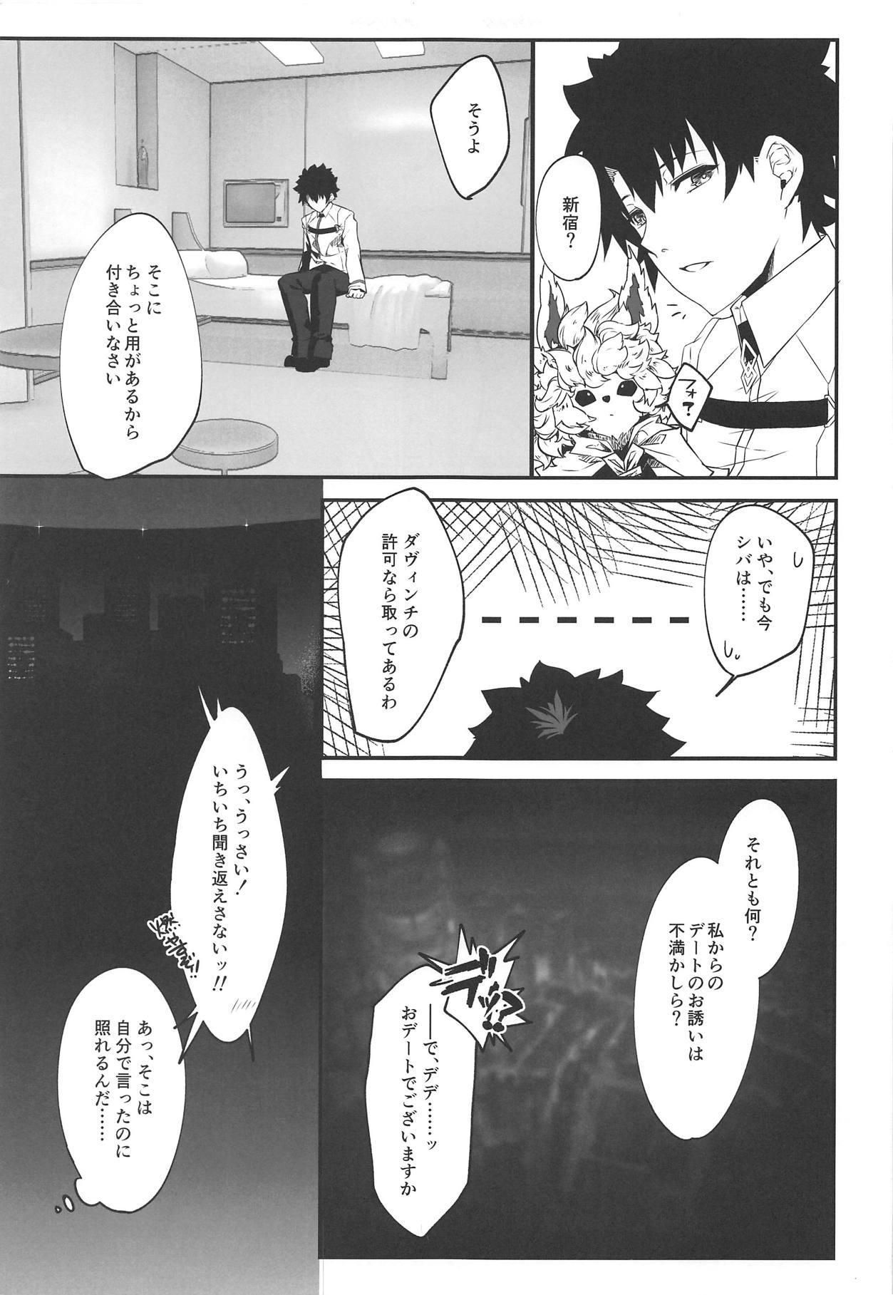 Seijo no Neyagoto 3