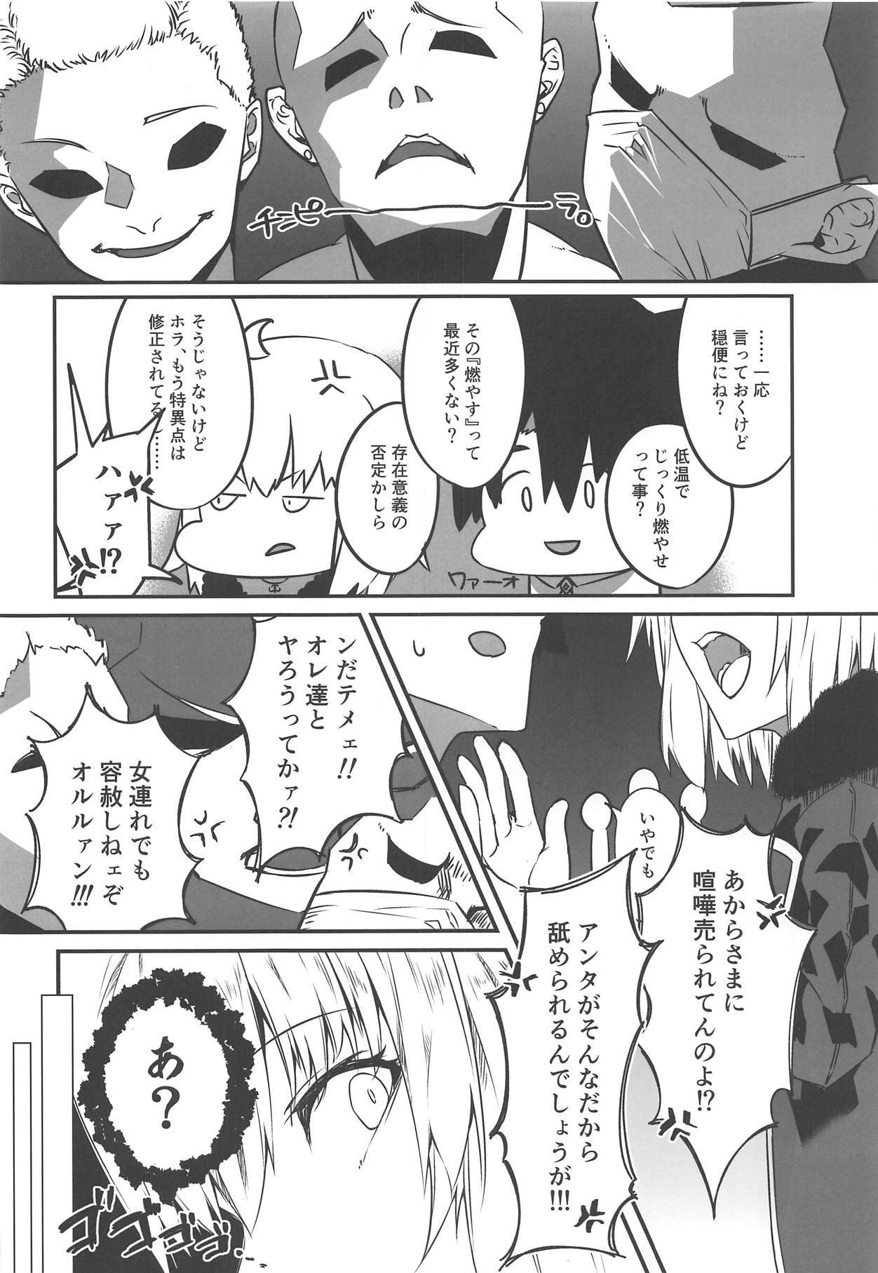 Seijo no Neyagoto 4