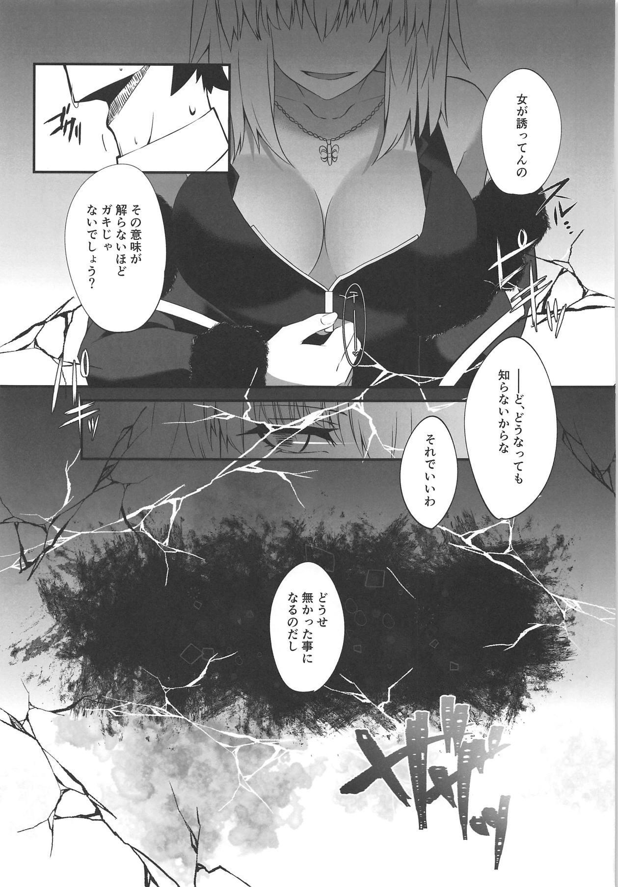Seijo no Neyagoto 7
