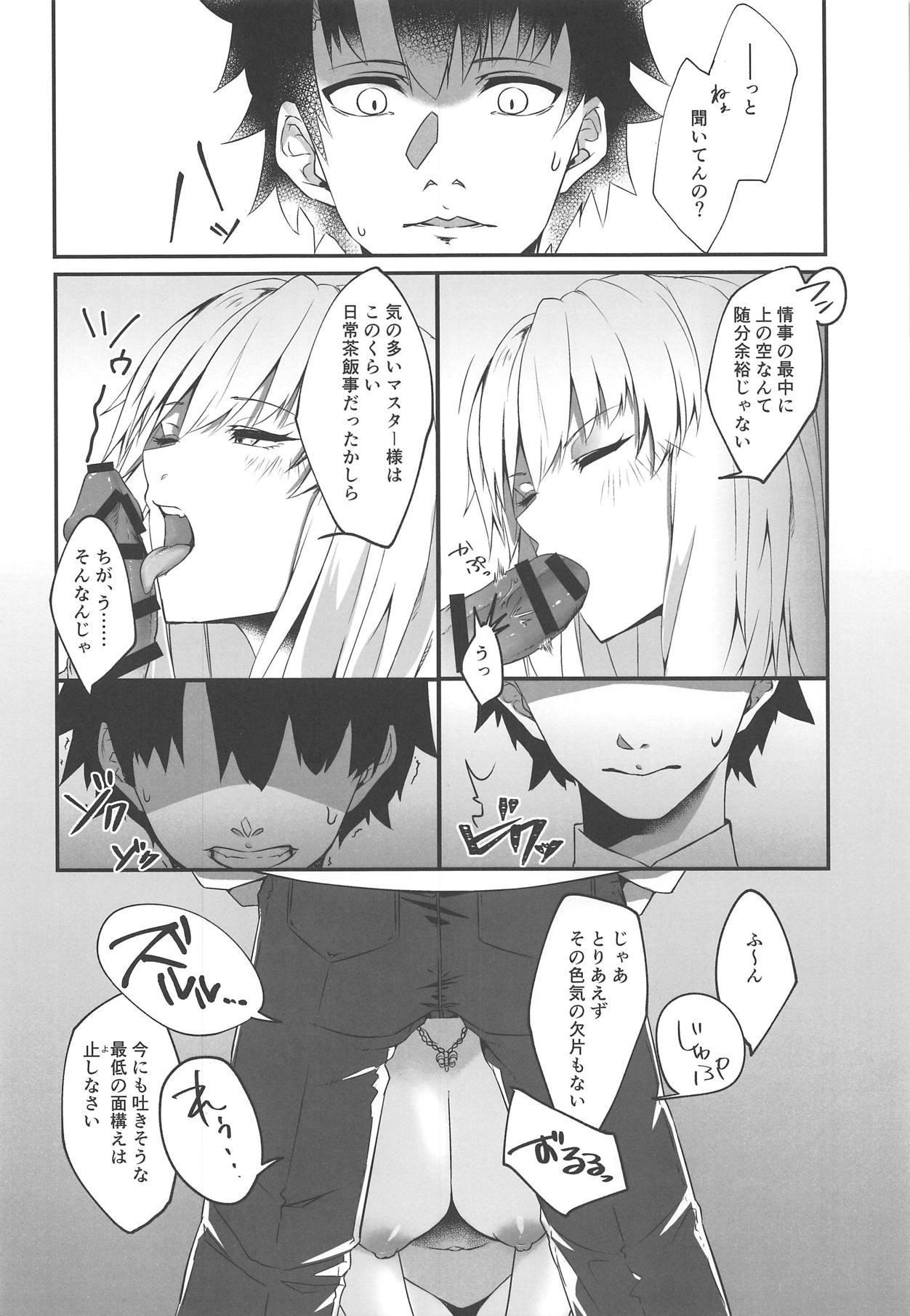 Seijo no Neyagoto 8
