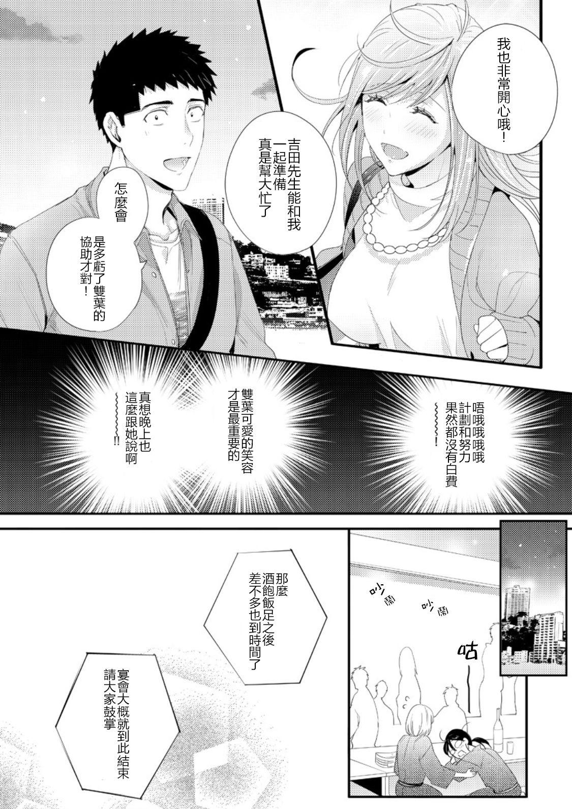 Please Let Me Hold You Futaba-San! Ch.1 9