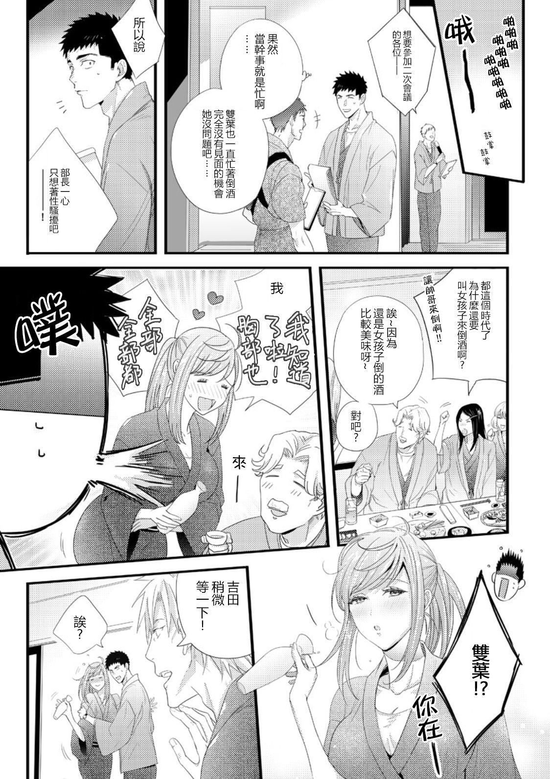 Please Let Me Hold You Futaba-San! Ch.1 10