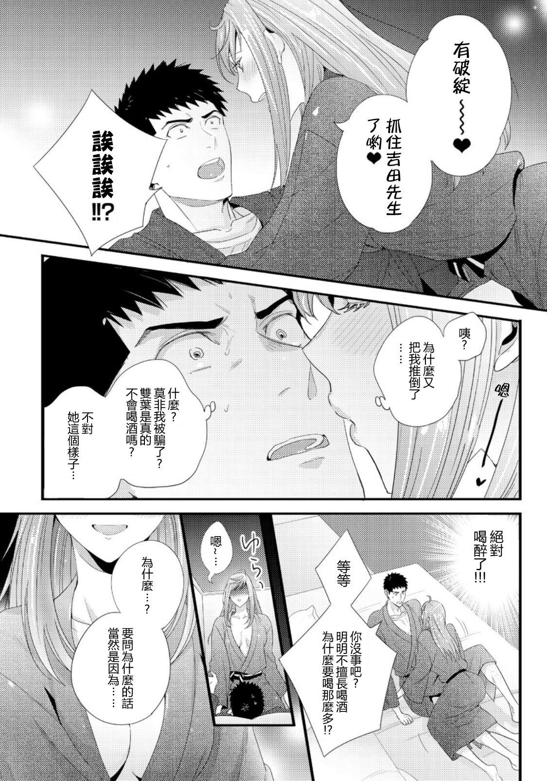Please Let Me Hold You Futaba-San! Ch.1 12
