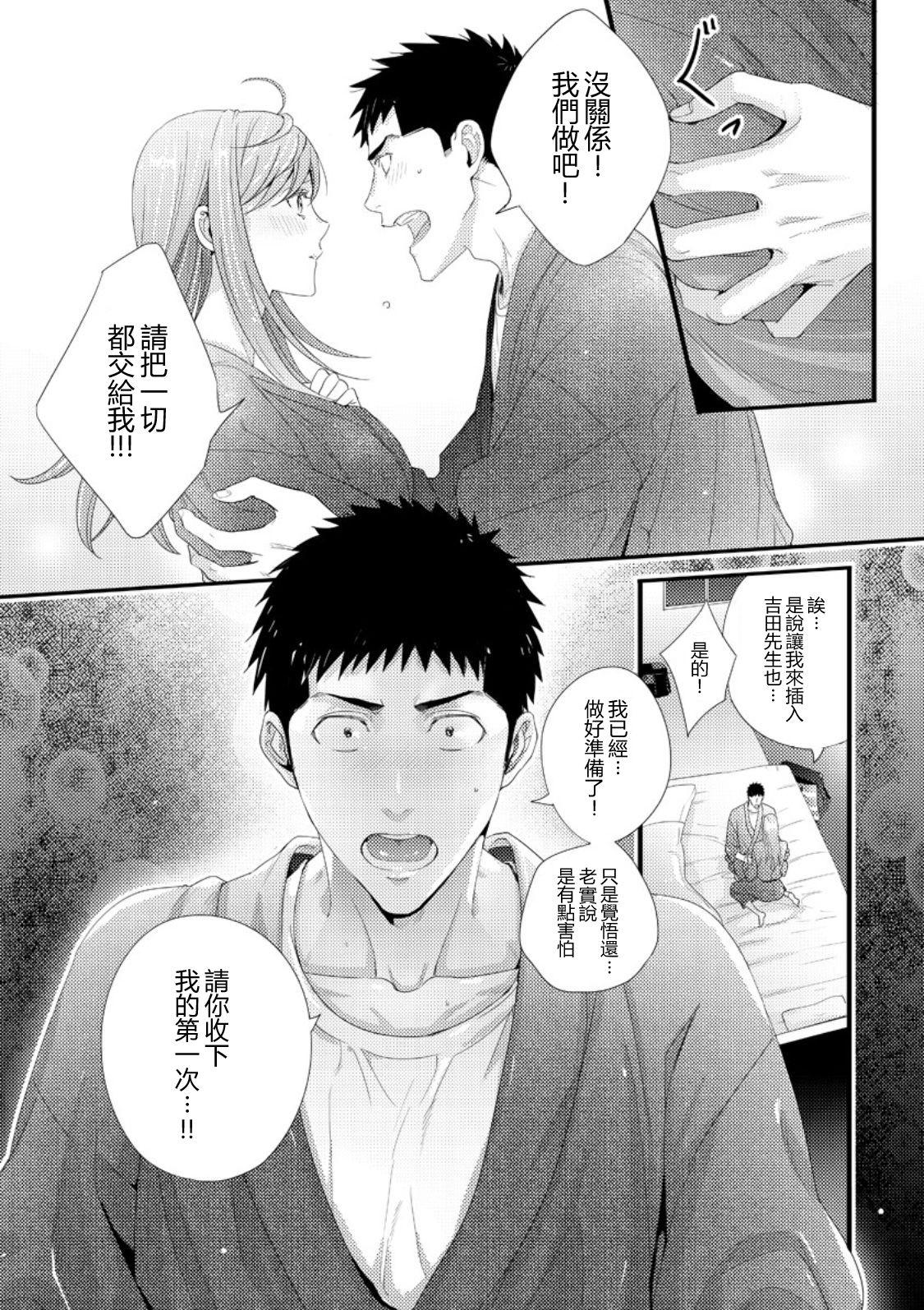 Please Let Me Hold You Futaba-San! Ch.1 14