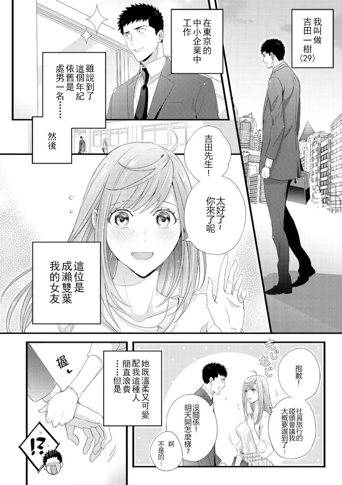 Please Let Me Hold You Futaba-San! Ch.1 1