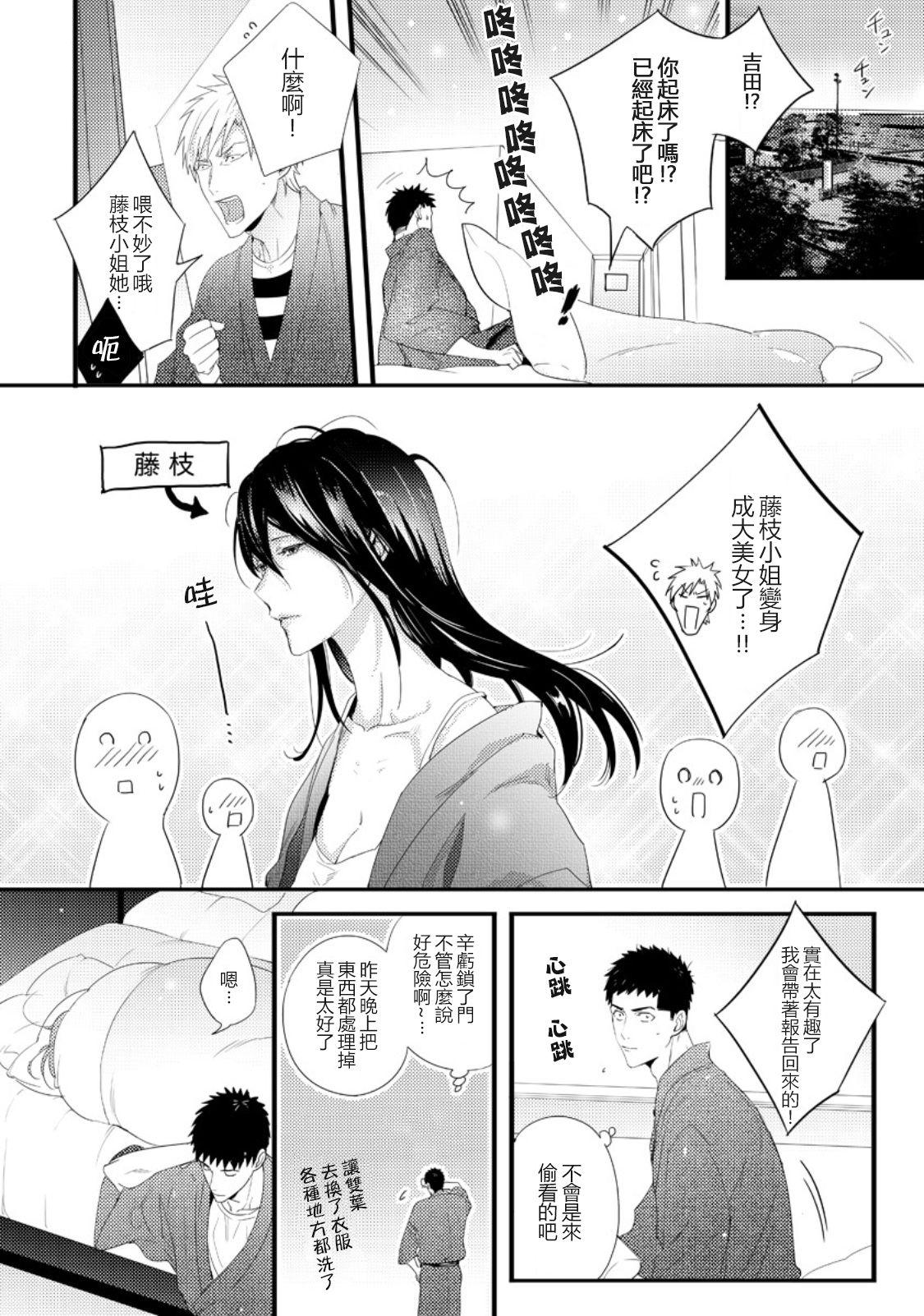 Please Let Me Hold You Futaba-San! Ch.1 22
