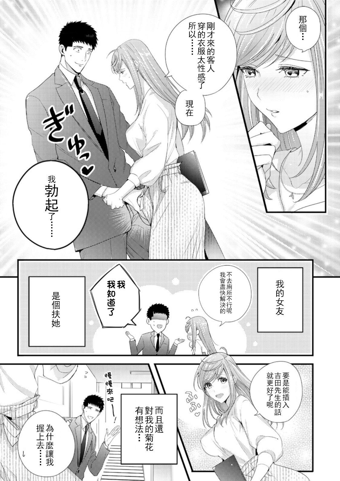 Please Let Me Hold You Futaba-San! Ch.1 2