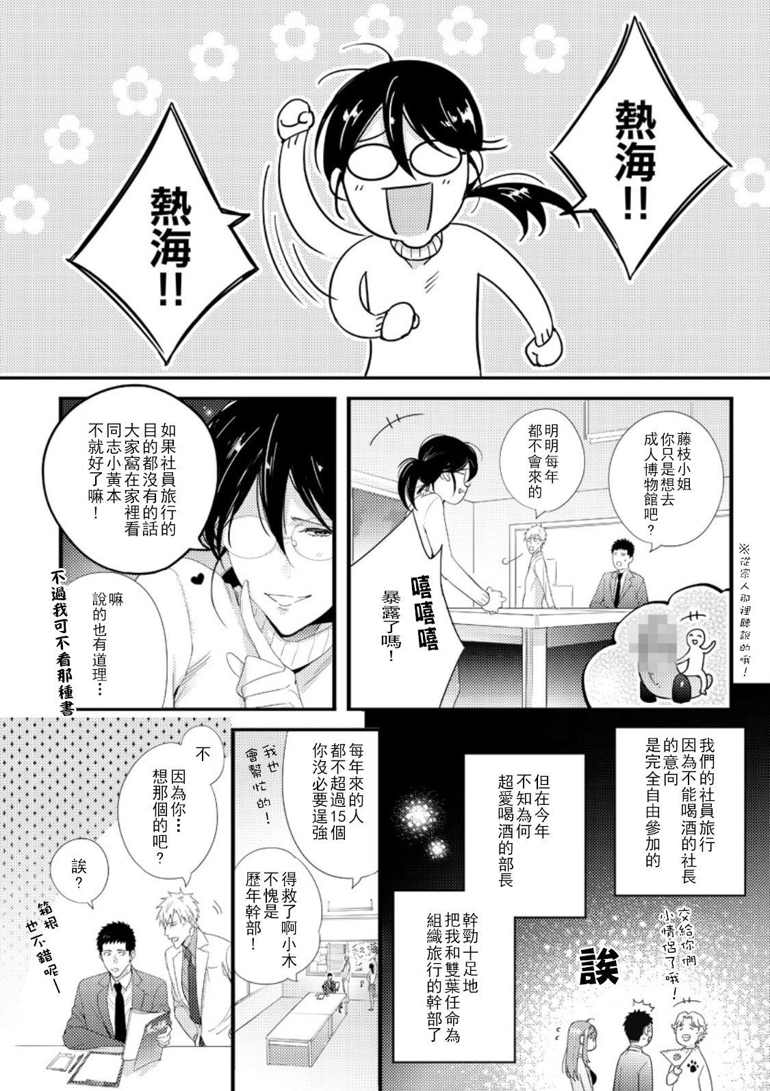 Please Let Me Hold You Futaba-San! Ch.1 3