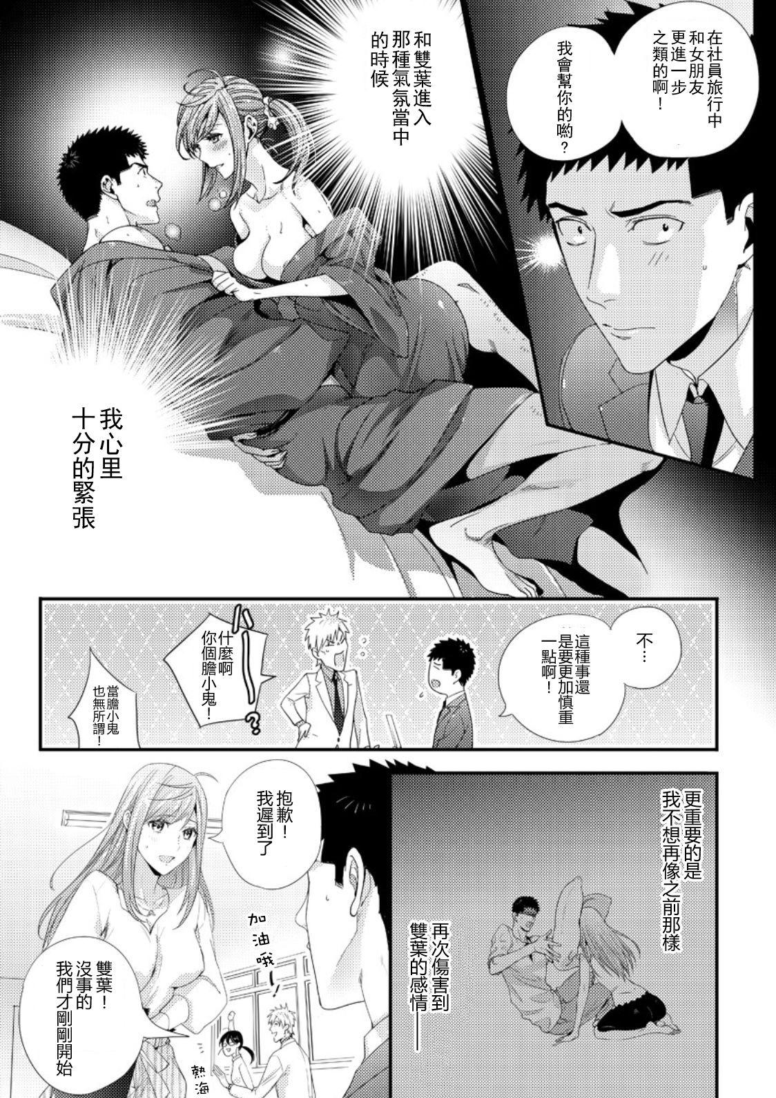 Please Let Me Hold You Futaba-San! Ch.1 4