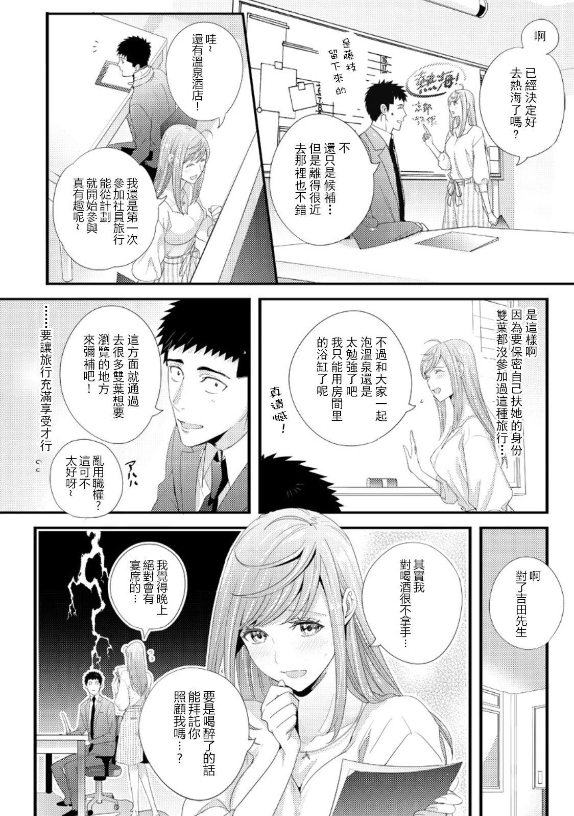 Please Let Me Hold You Futaba-San! Ch.1 5