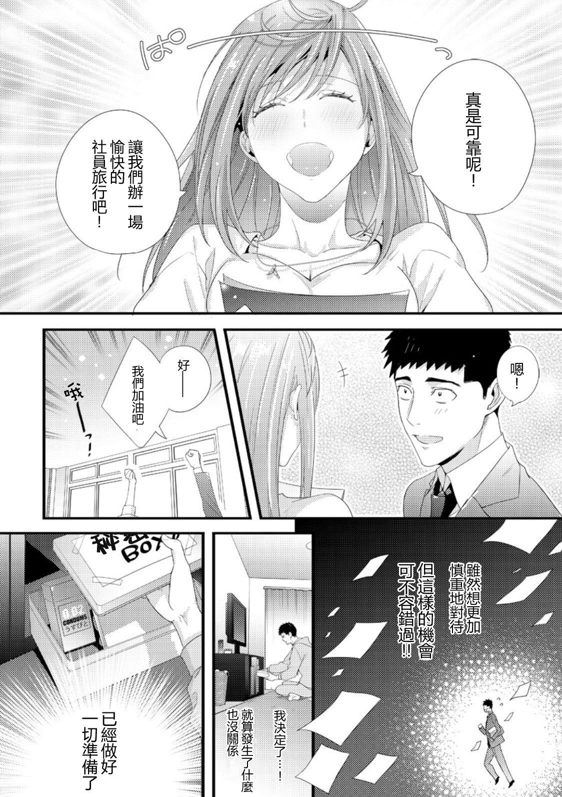 Please Let Me Hold You Futaba-San! Ch.1 7