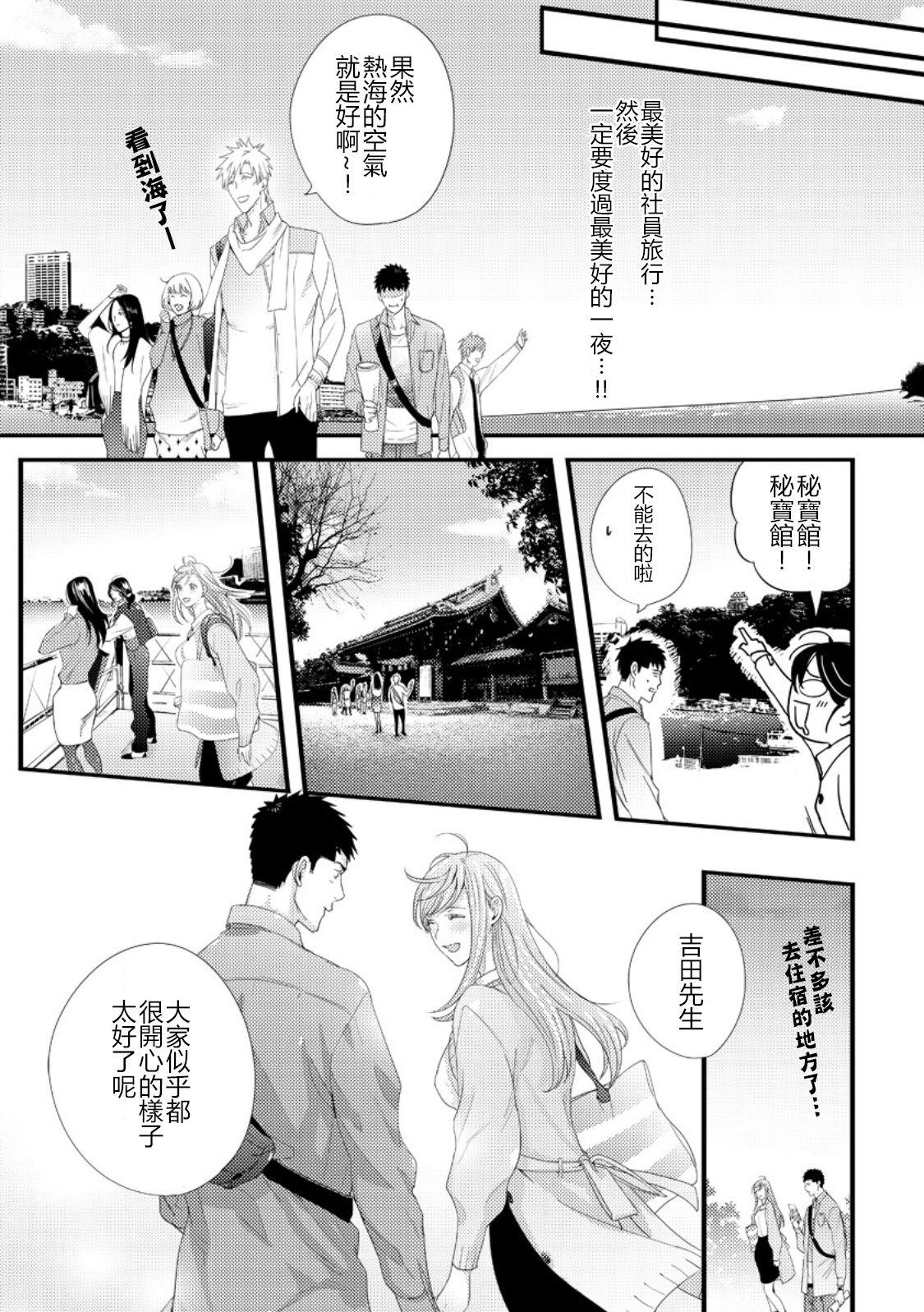 Please Let Me Hold You Futaba-San! Ch.1 8