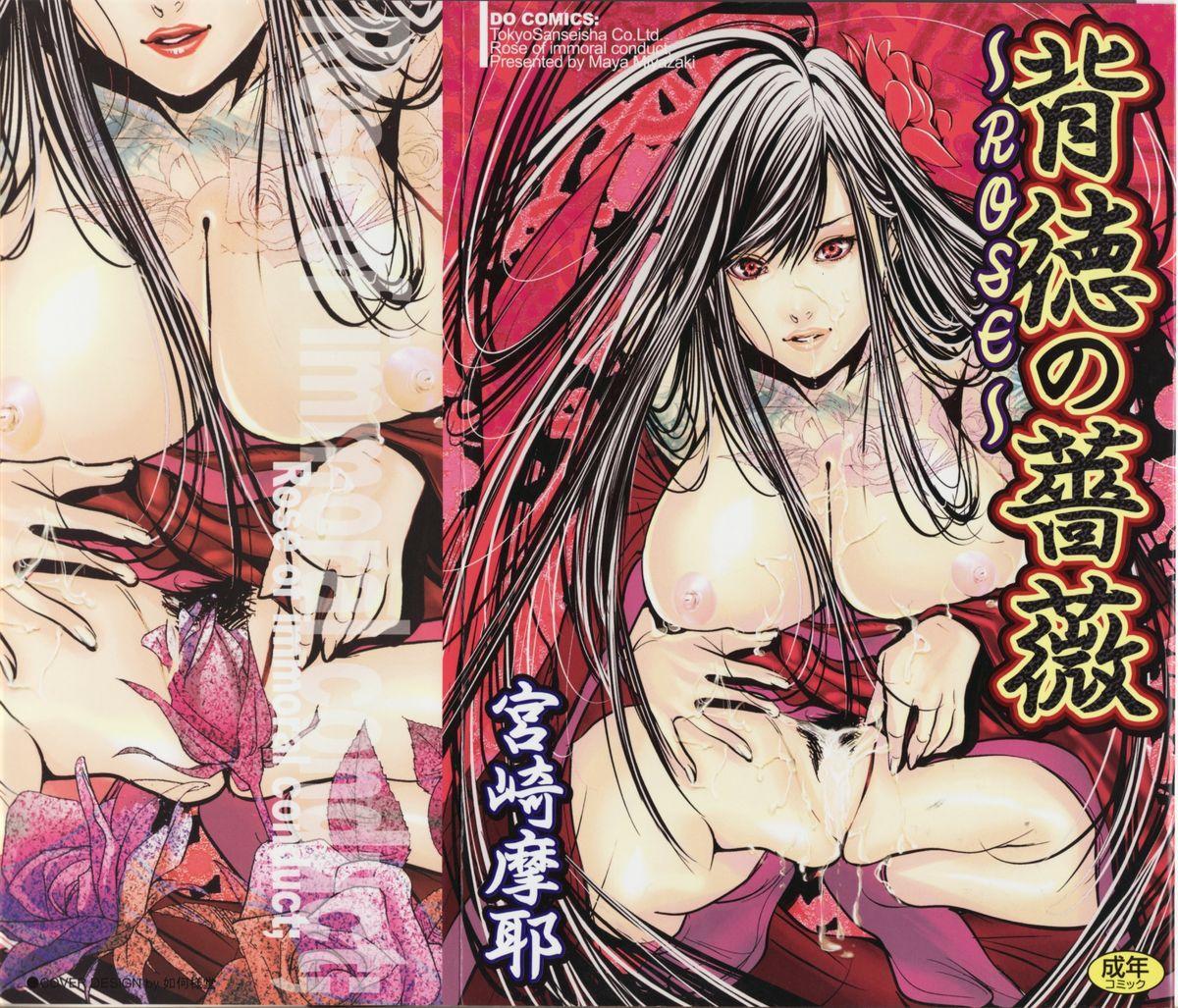 Haitoku no Bara 0