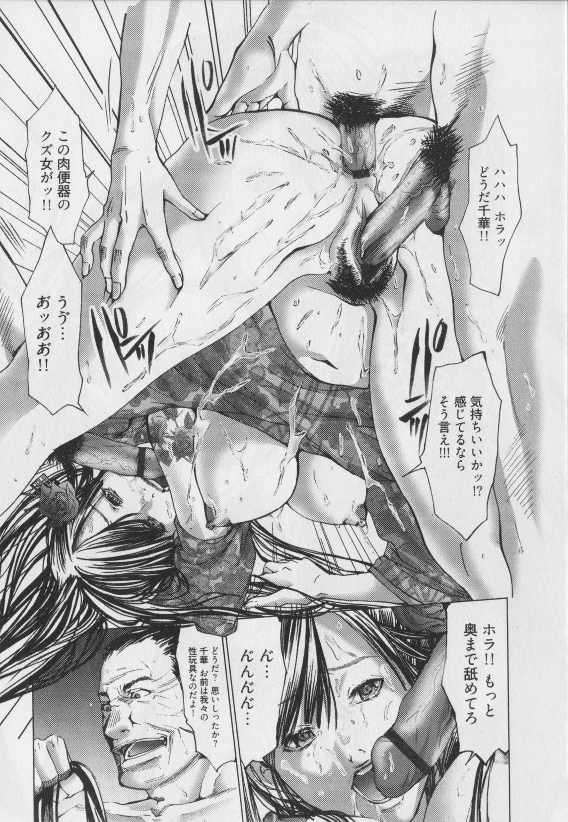 Haitoku no Bara 13