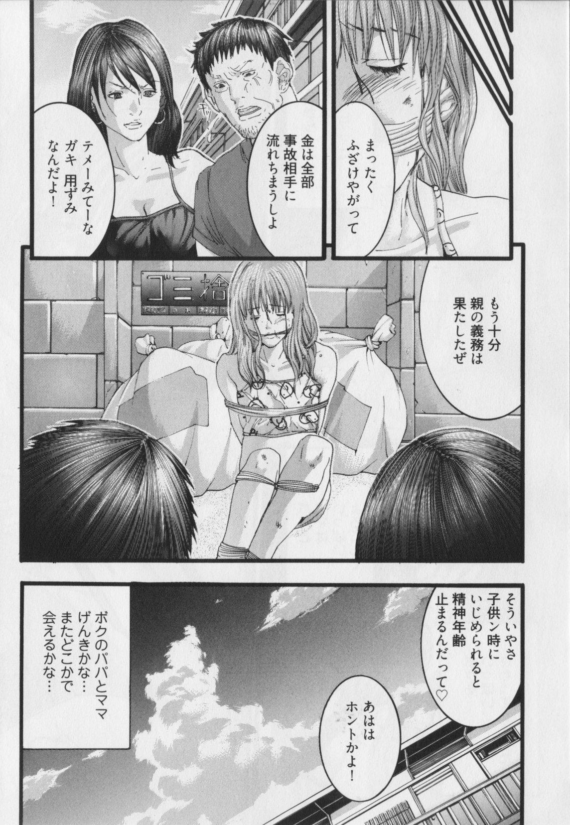 Haitoku no Bara 145
