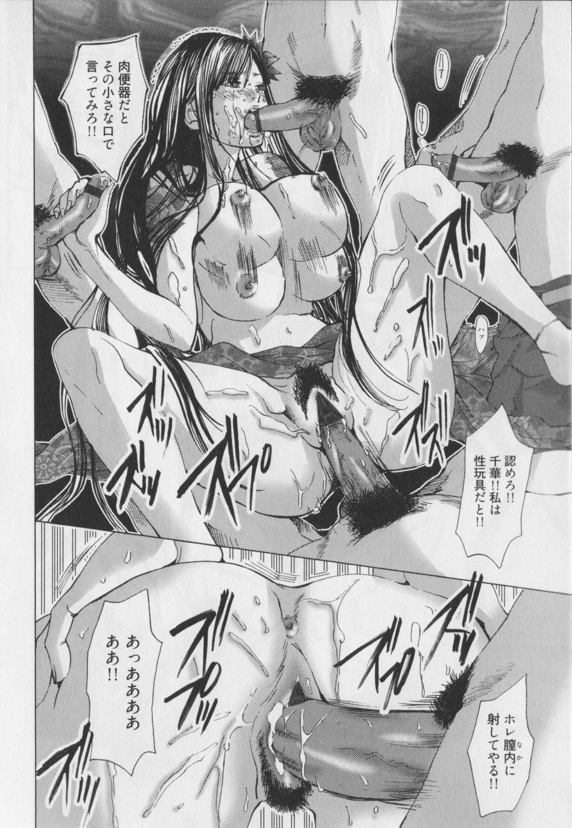 Haitoku no Bara 21