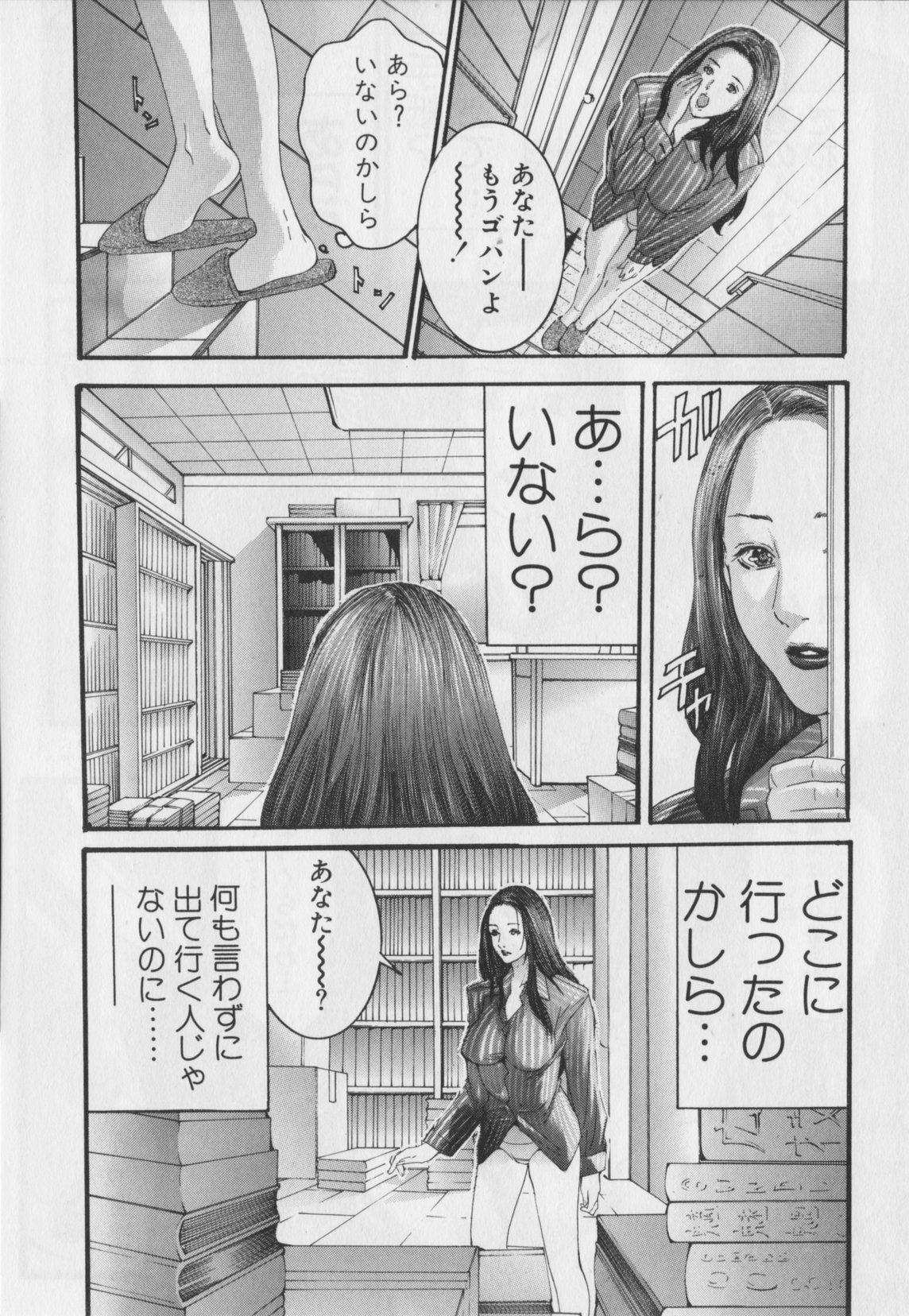 Haitoku no Bara 32