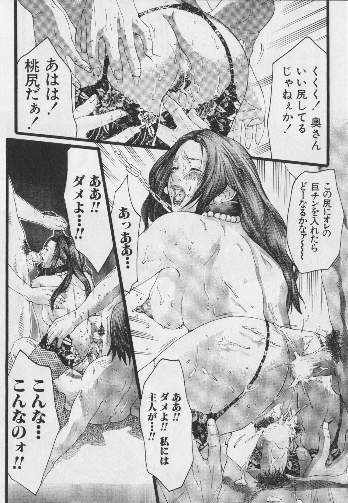 Haitoku no Bara 37