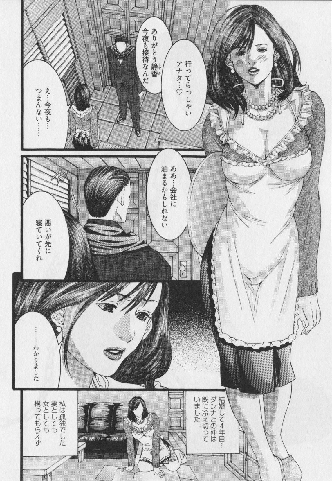 Haitoku no Bara 43