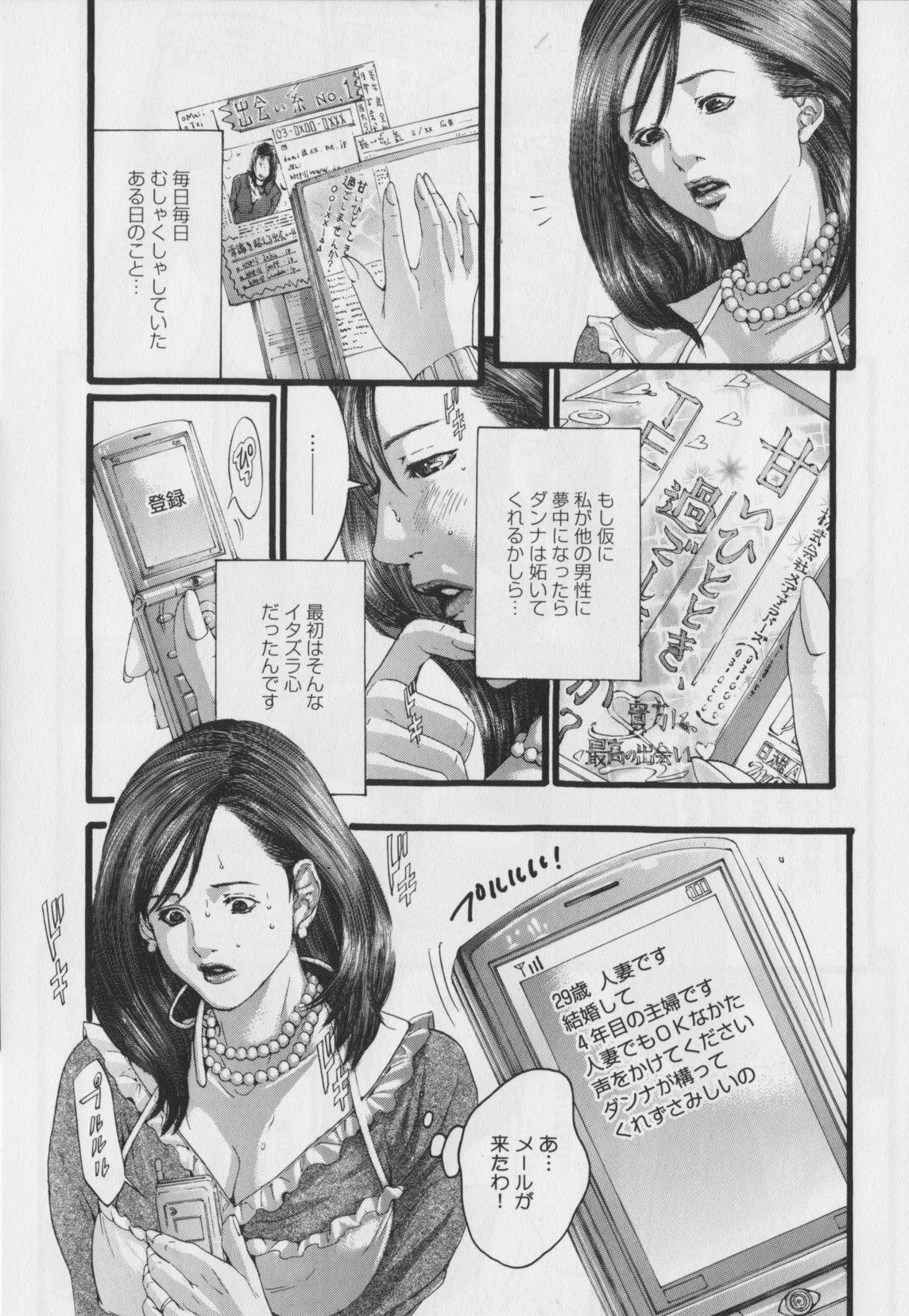 Haitoku no Bara 44