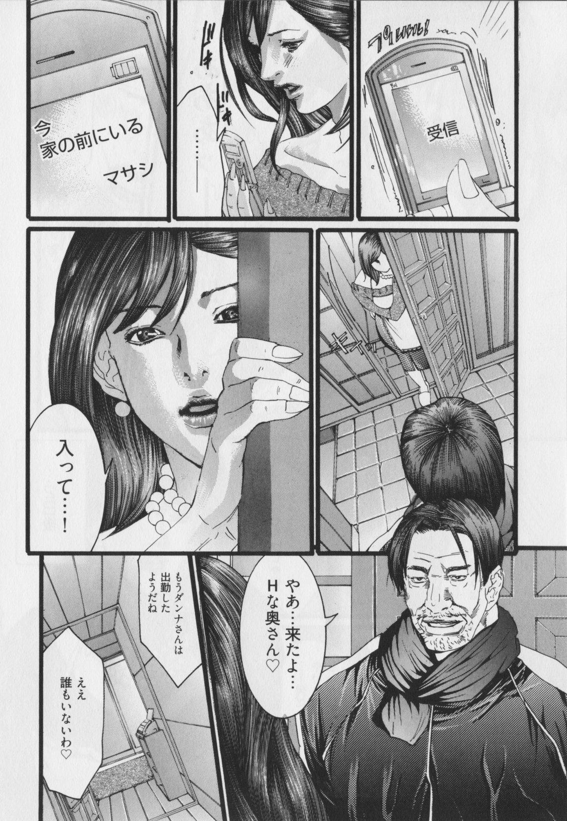 Haitoku no Bara 51