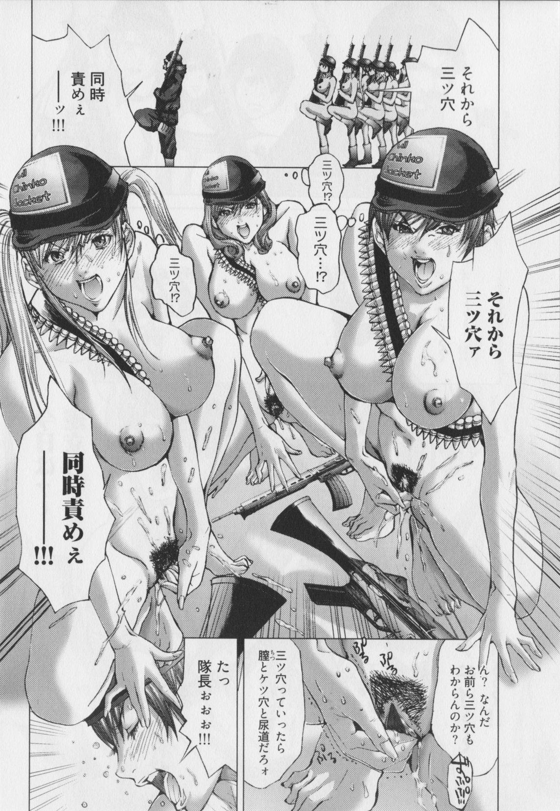 Haitoku no Bara 83