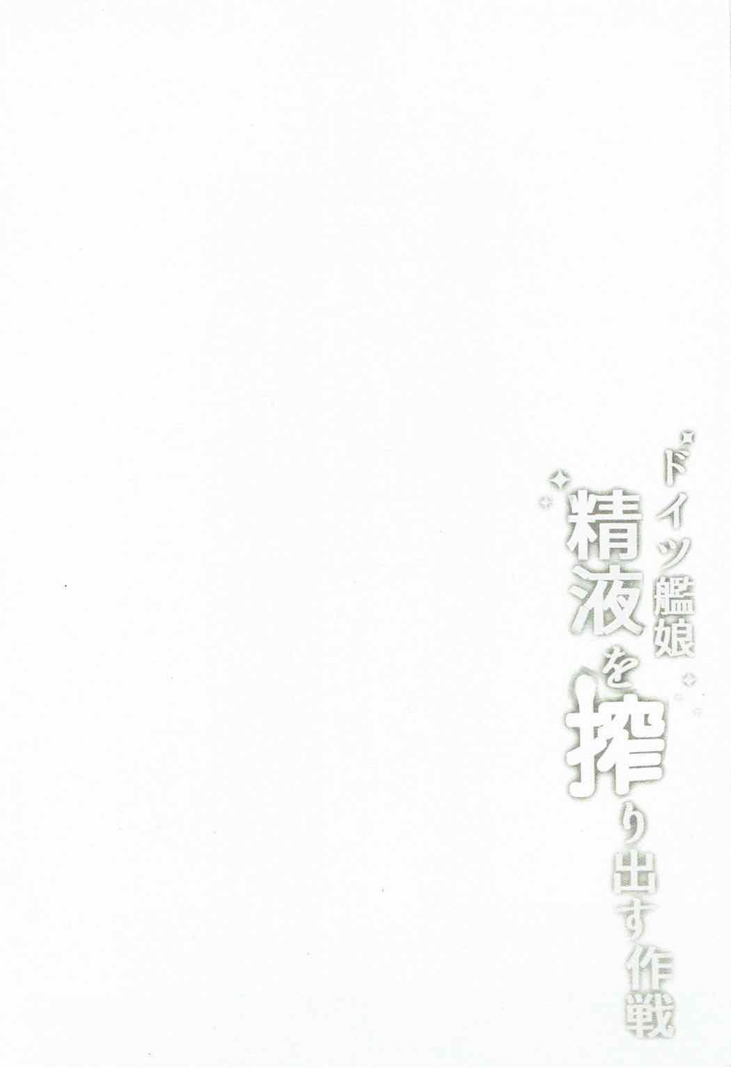 Doitsu Kanmusu Soushuuhen 50