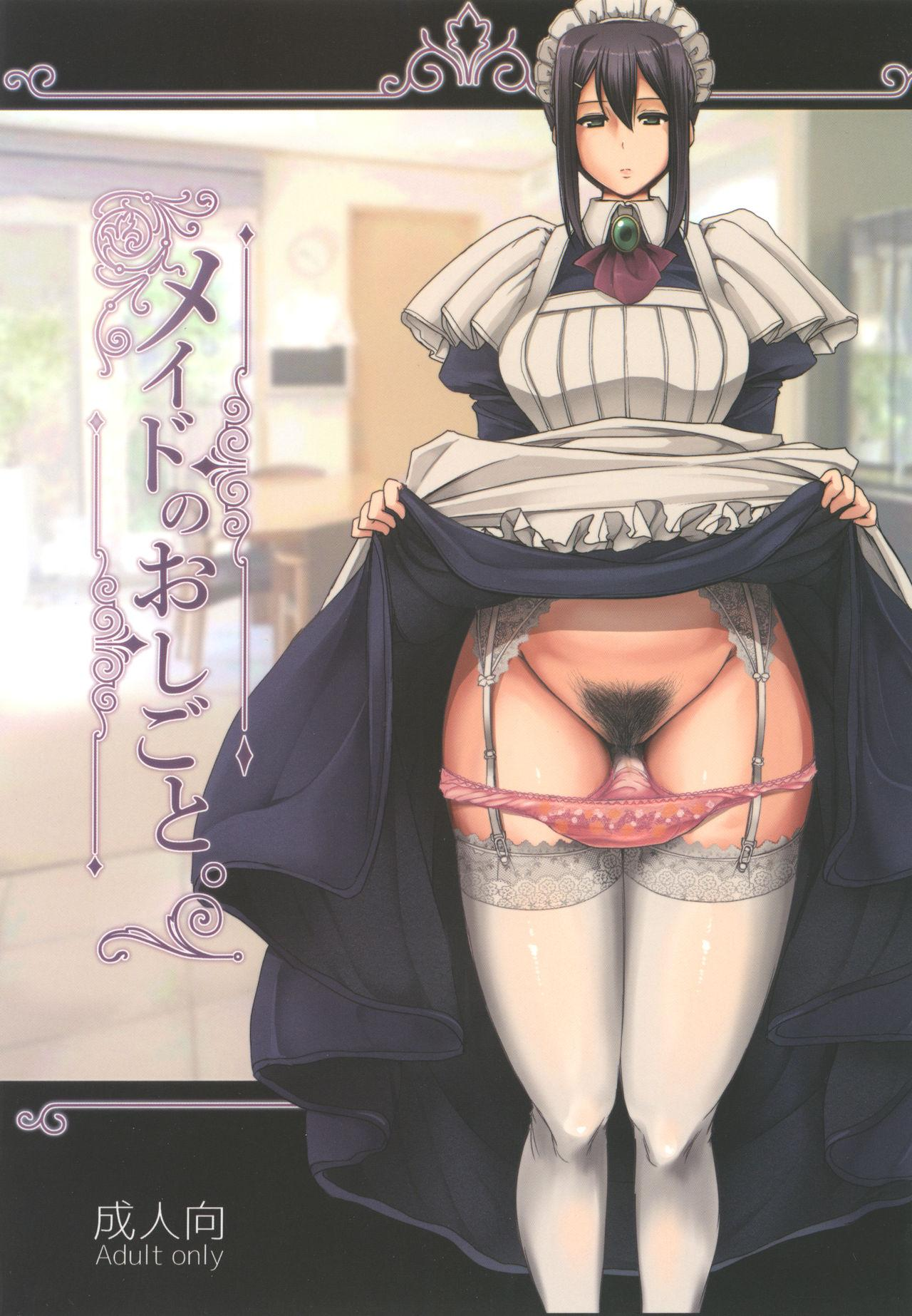 Maid no Oshigoto. 0